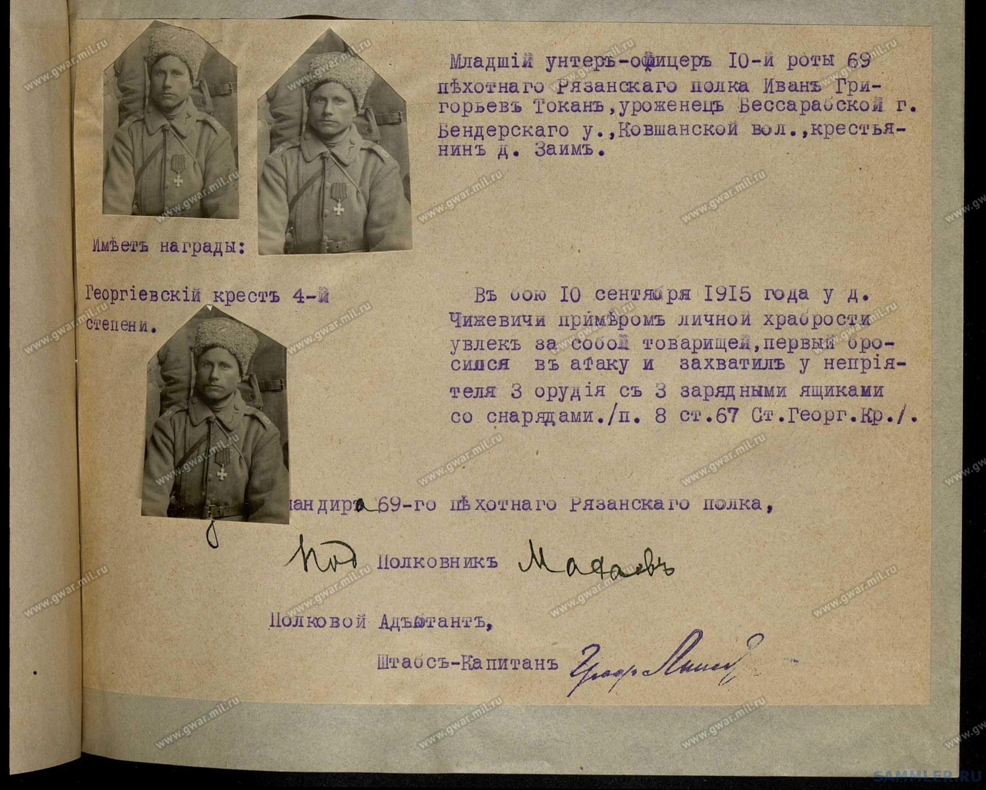 ! 69-й пех. Рязанский полк - 284_002.jpg