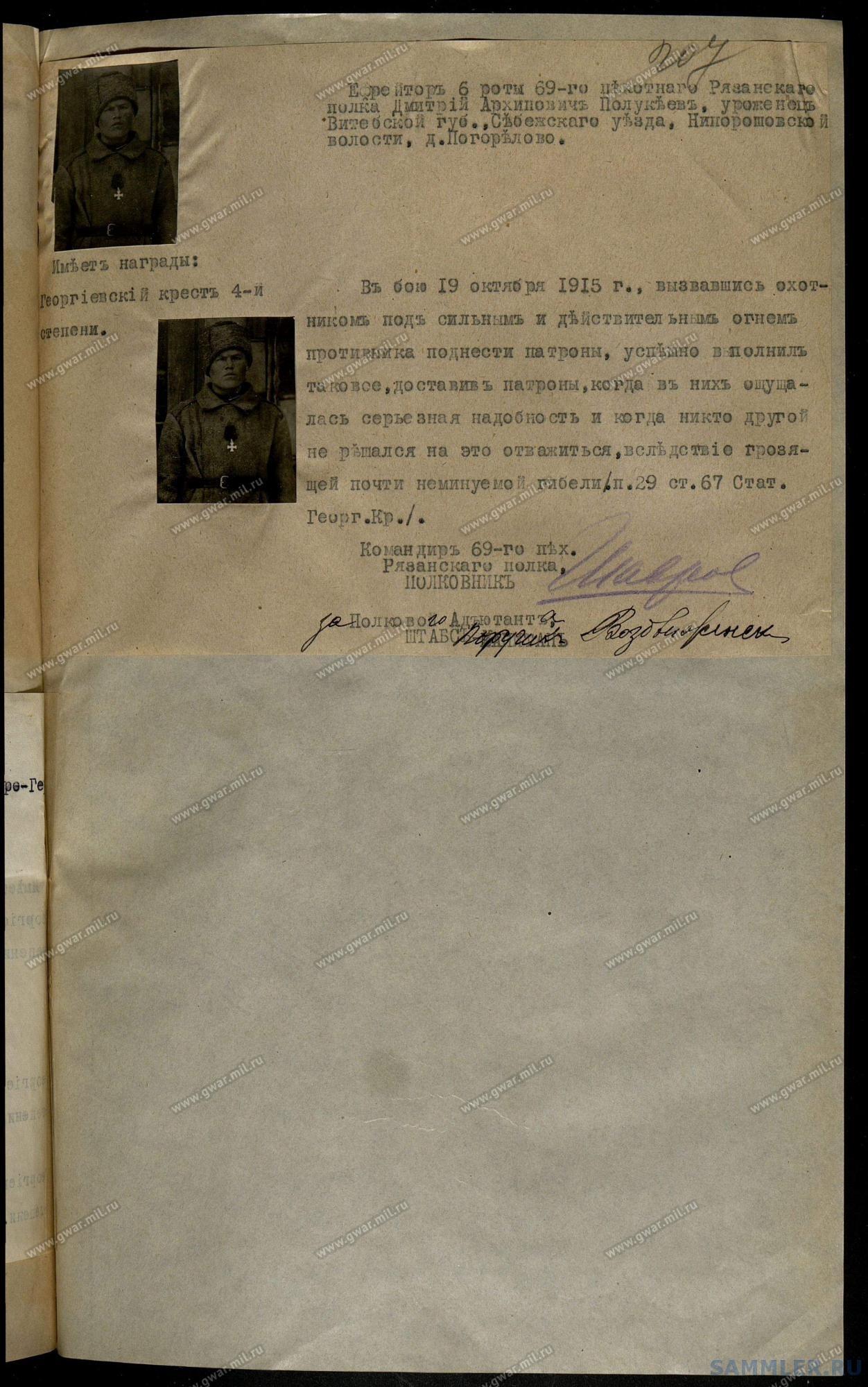 ! 69-й пех. Рязанский полк - 266.jpg