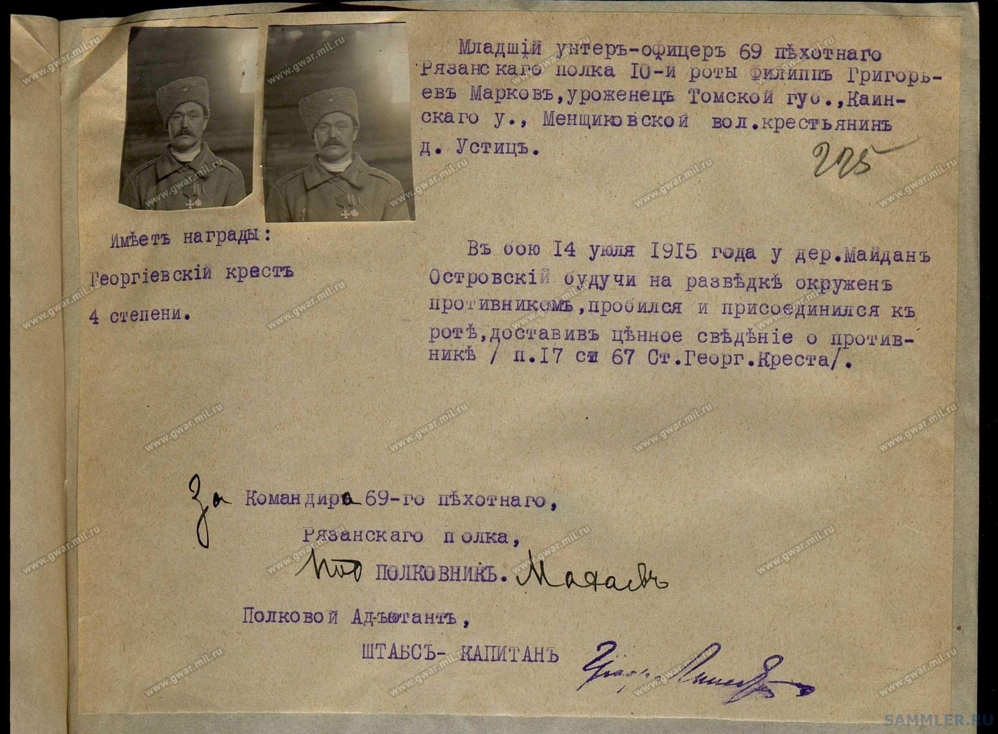 ! 69-й пех. Рязанский полк - 284_001.jpg