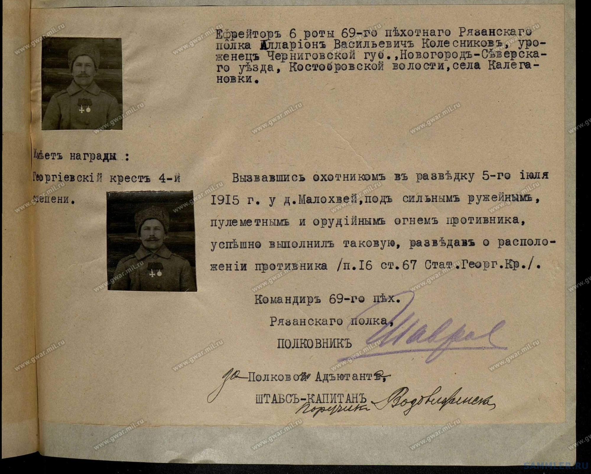 ! 69-й пех. Рязанский полк - 263_002.jpg
