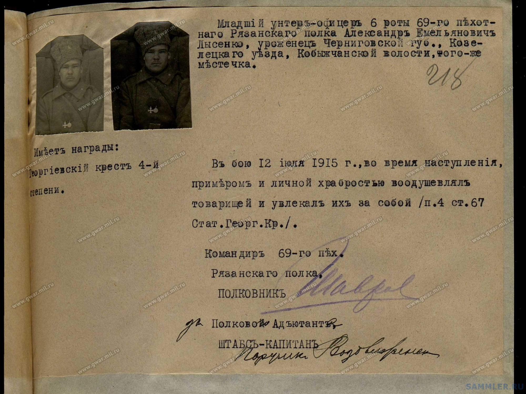 ! 69-й пех. Рязанский полк - 277_001.jpg