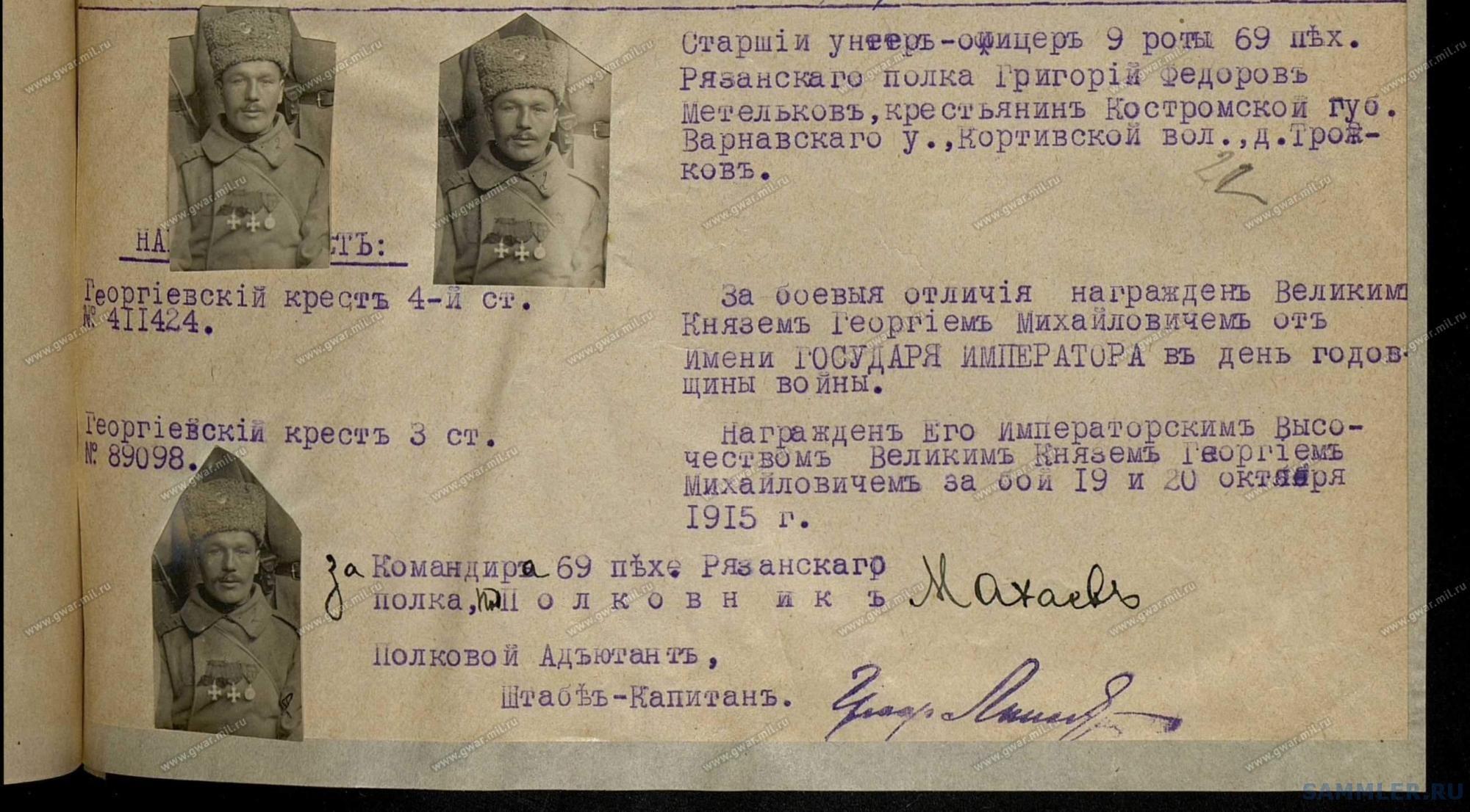 ! 69-й пех. Рязанский полк - 300_002.jpg