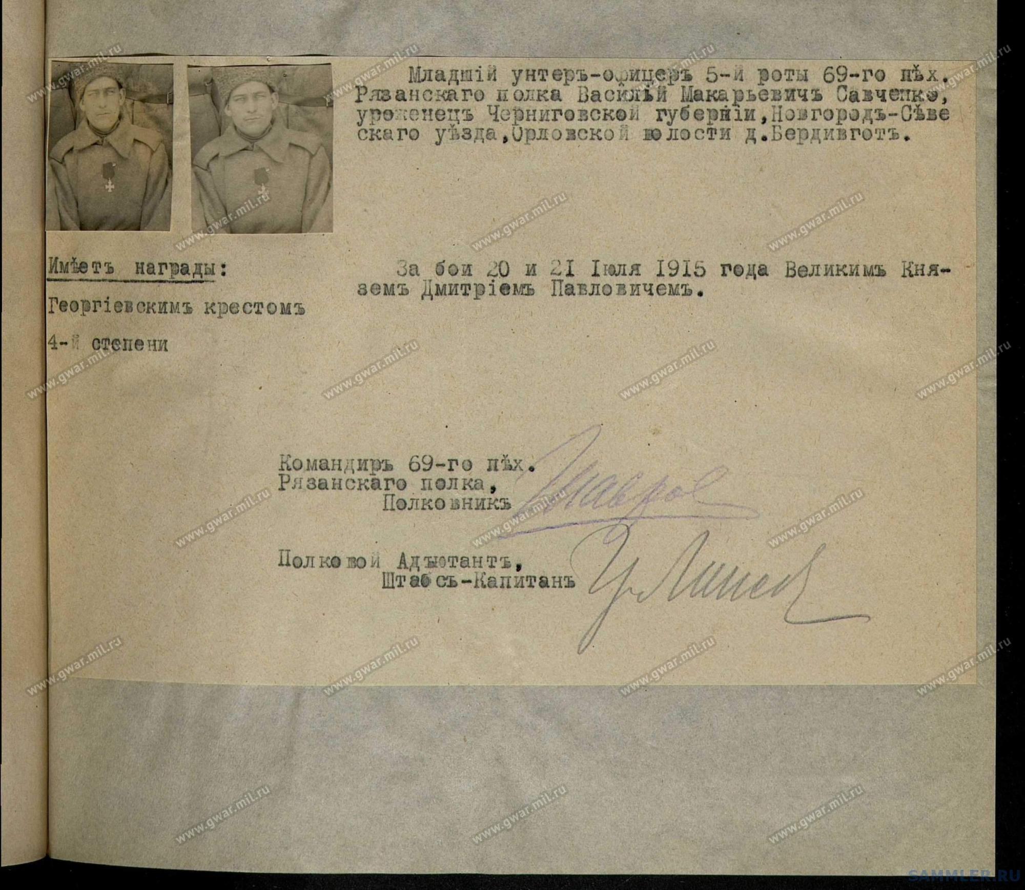 ! 69-й пех. Рязанский полк - 298_002.jpg