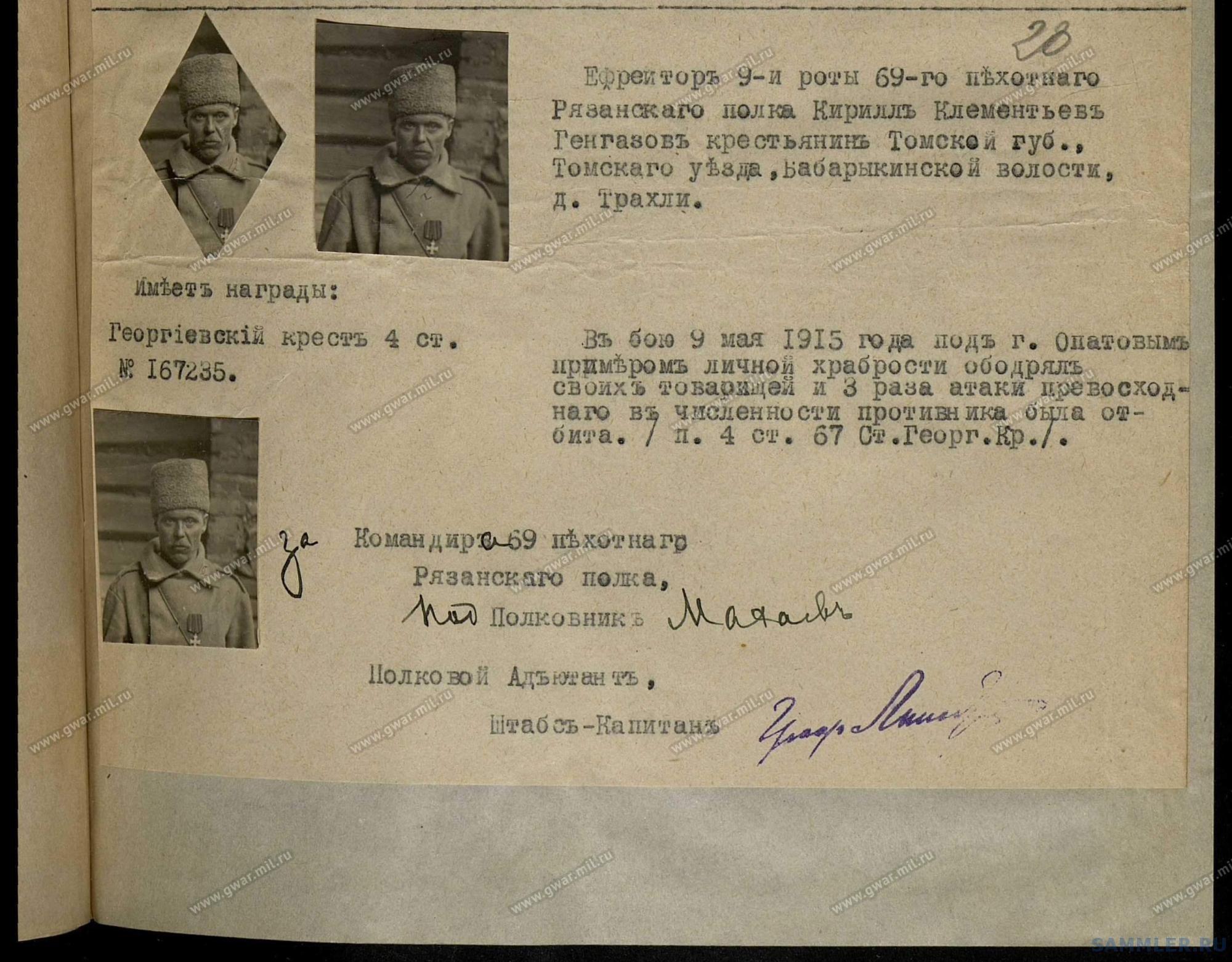 ! 69-й пех. Рязанский полк - 281_002.jpg