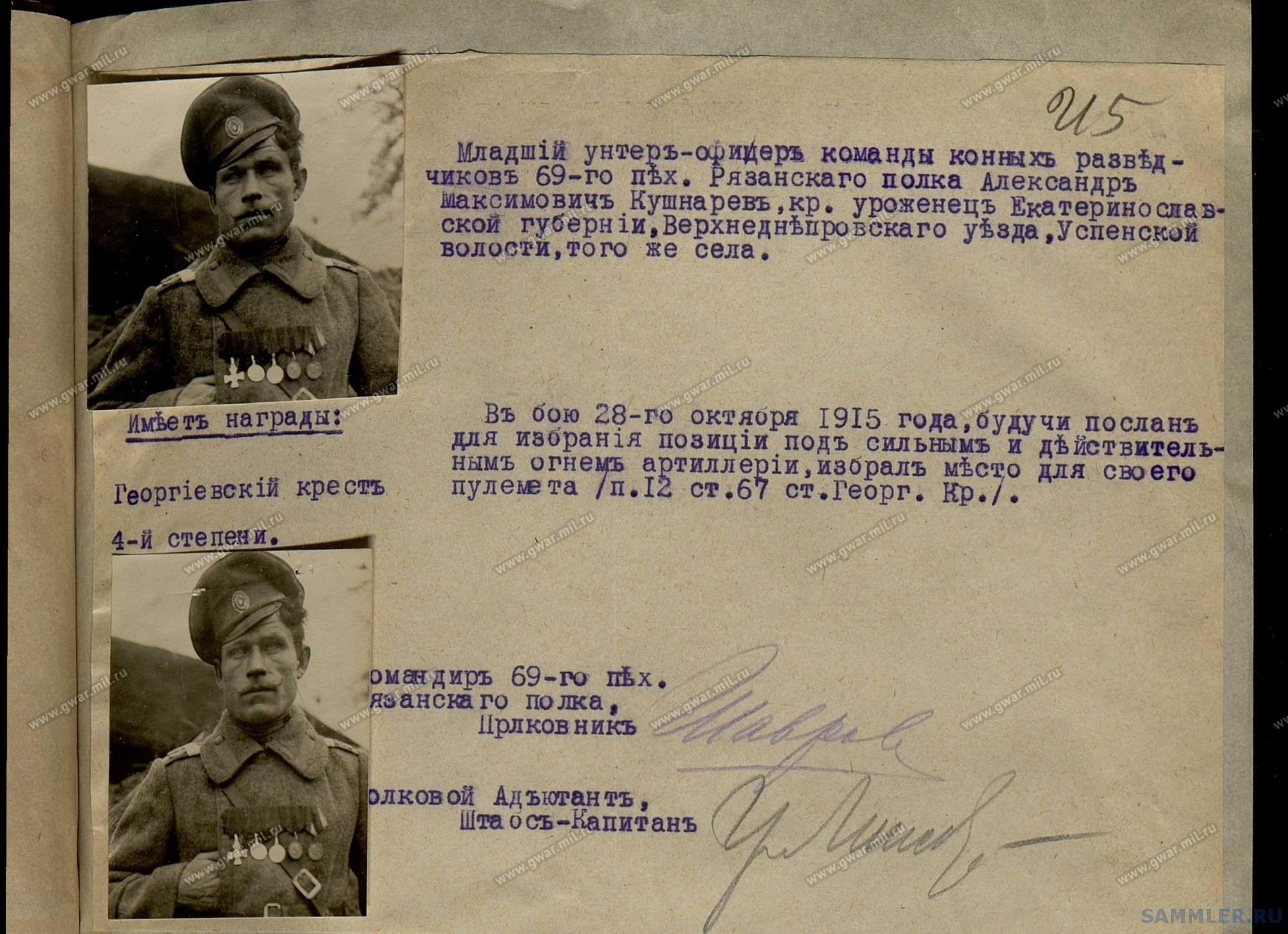 ! 69-й пех. Рязанский полк - 274_001.jpg