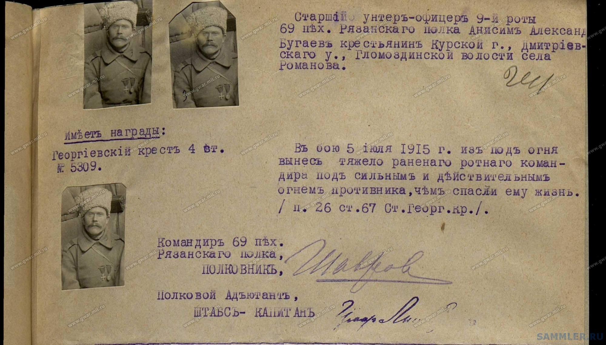 ! 69-й пех. Рязанский полк - 301_001.jpg