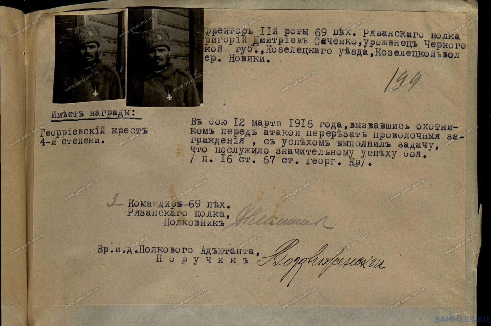 ! 69-й пех. Рязанский полк - 251_001.jpg