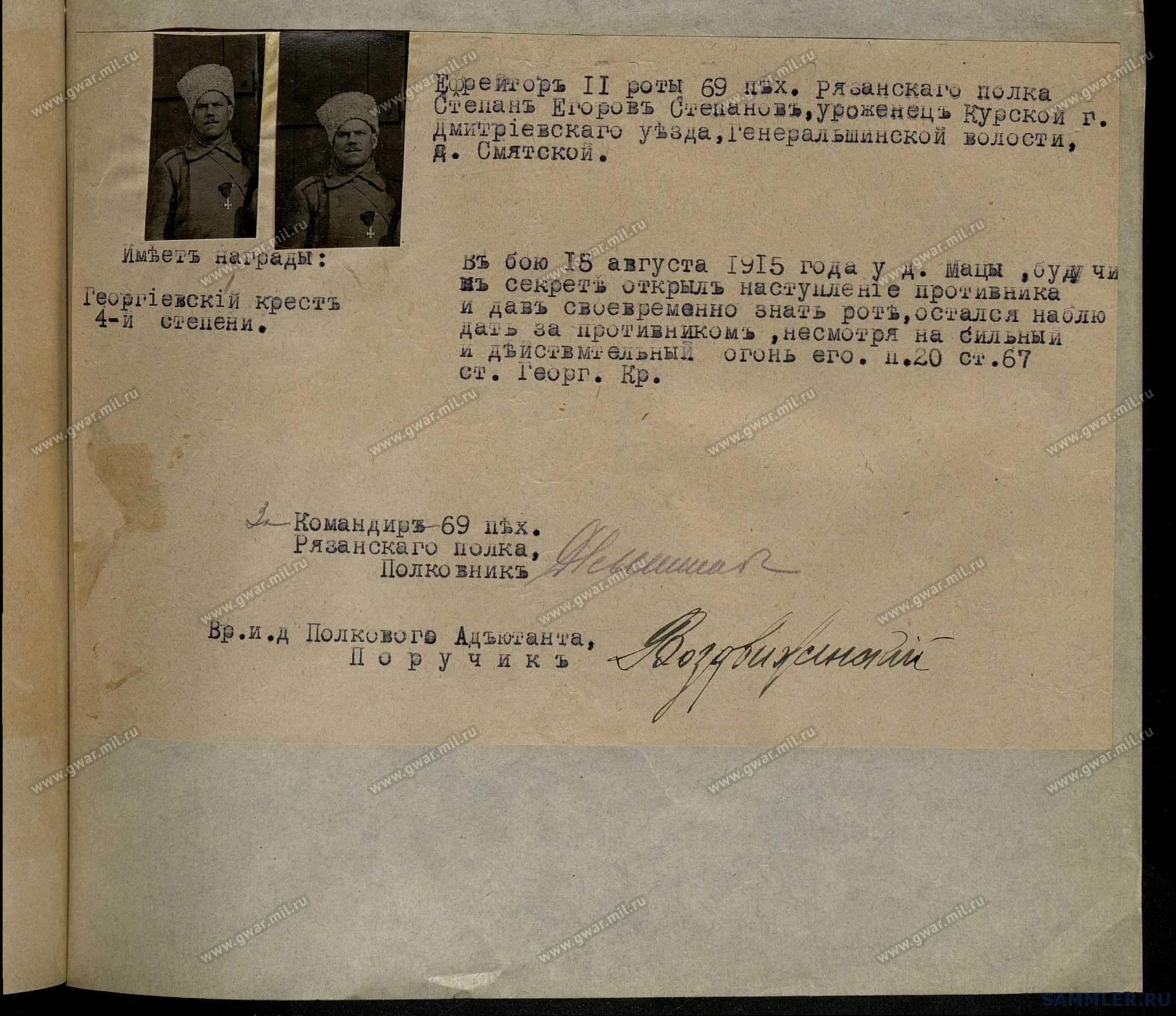 ! 69-й пех. Рязанский полк - 250_002.jpg