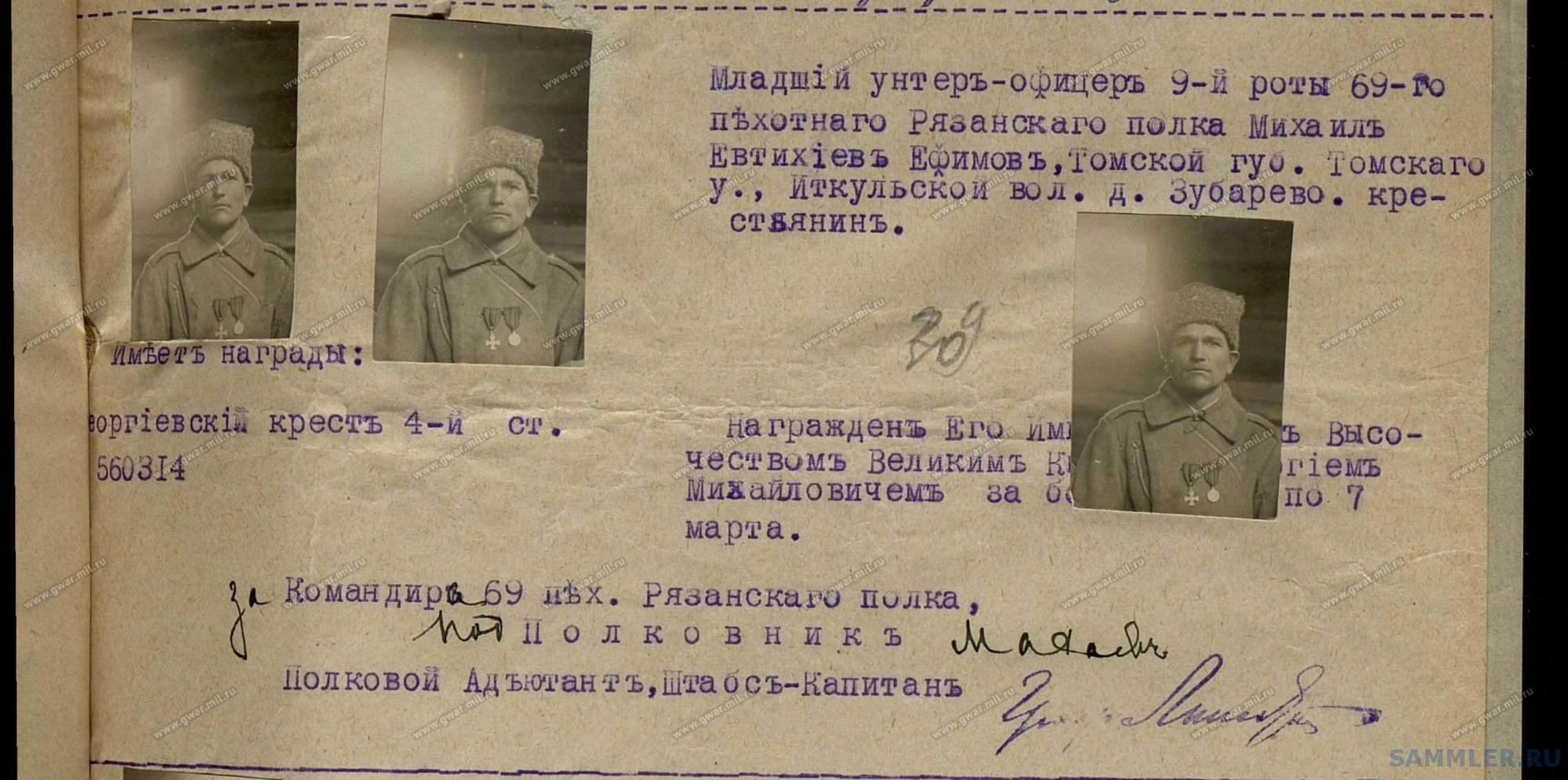 ! 69-й пех. Рязанский полк - 279_002.jpg