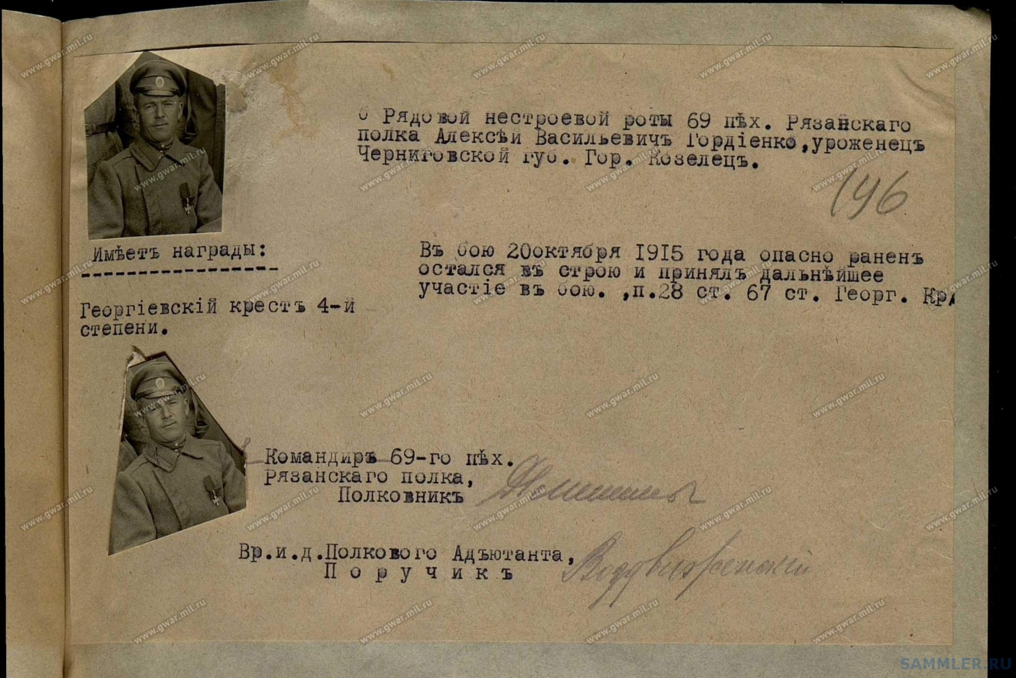 ! 69-й пех. Рязанский полк - 253_001.jpg