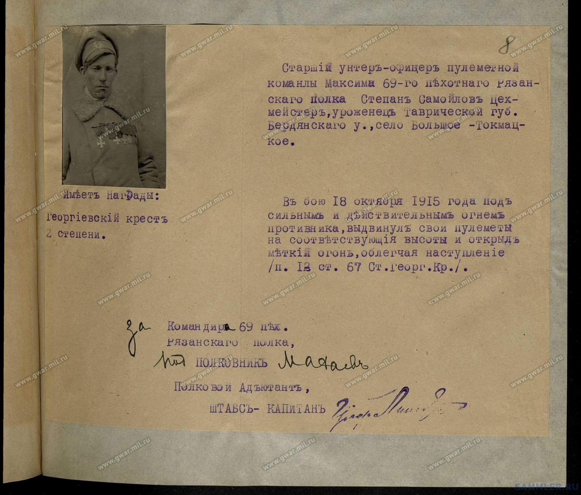 ! 69-й пех. Рязанский полк - 288_002.jpg