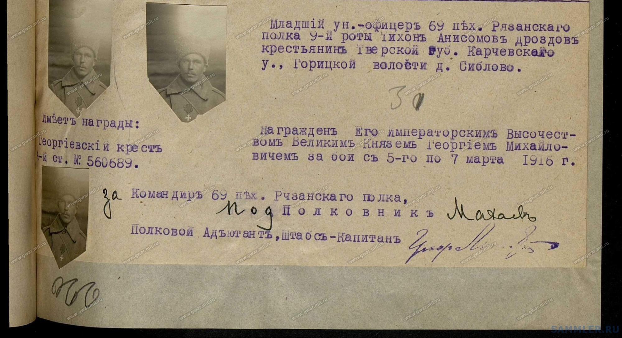 ! 69-й пех. Рязанский полк - 279_003.jpg