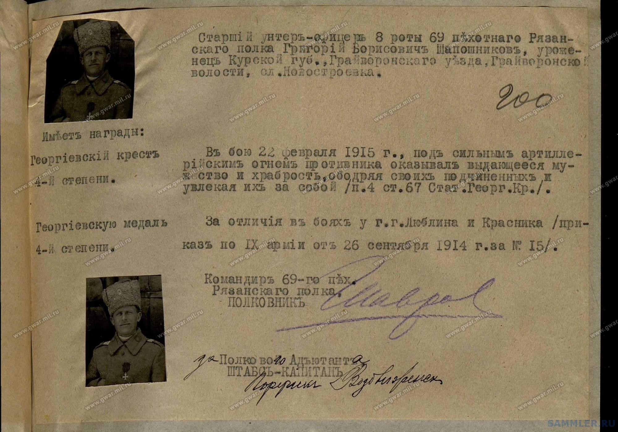 ! 69-й пех. Рязанский полк - 257_001.jpg