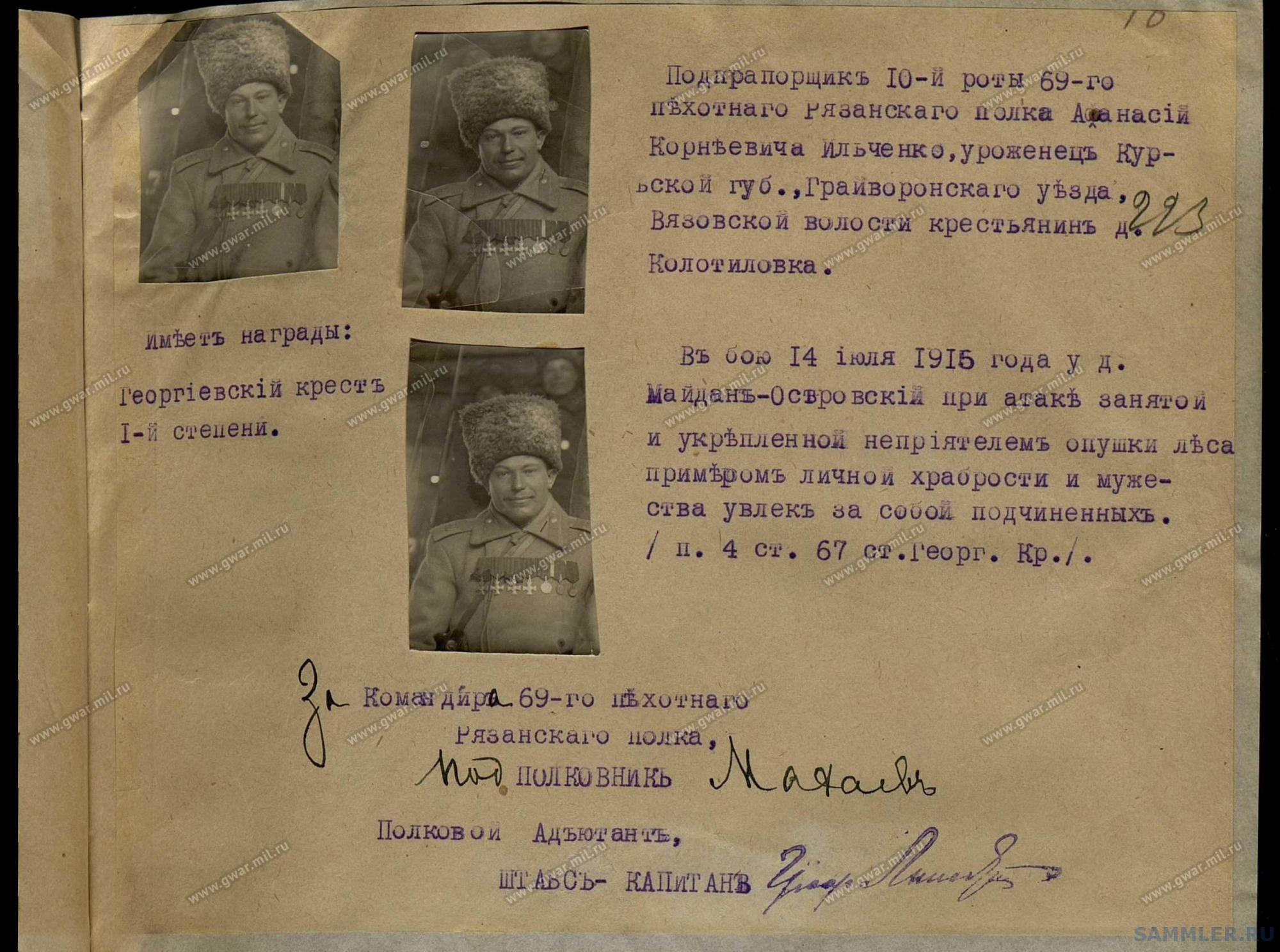 ! 69-й пех. Рязанский полк - 282_001.jpg
