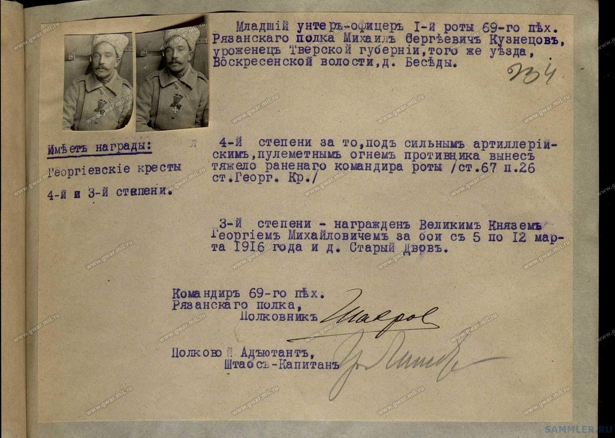 ! 69-й пех. Рязанский полк - 294_001.jpg