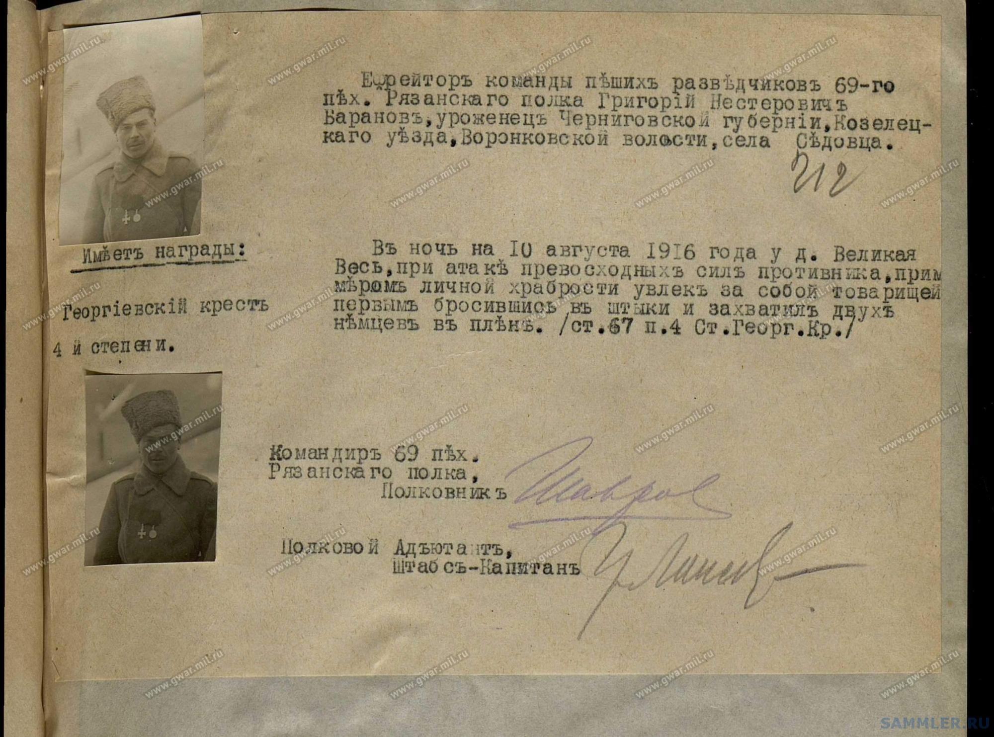 ! 69-й пех. Рязанский полк - 271_001.jpg