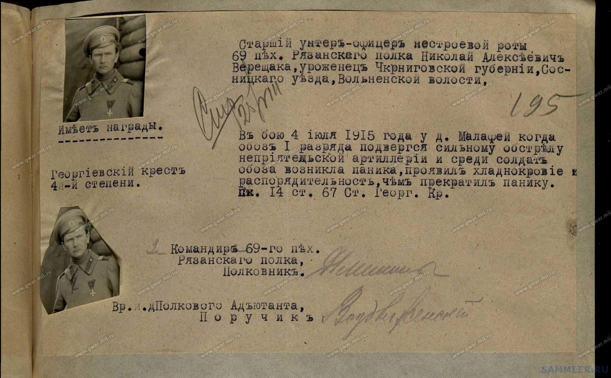 ! 69-й пех. Рязанский полк - 252_001.jpg