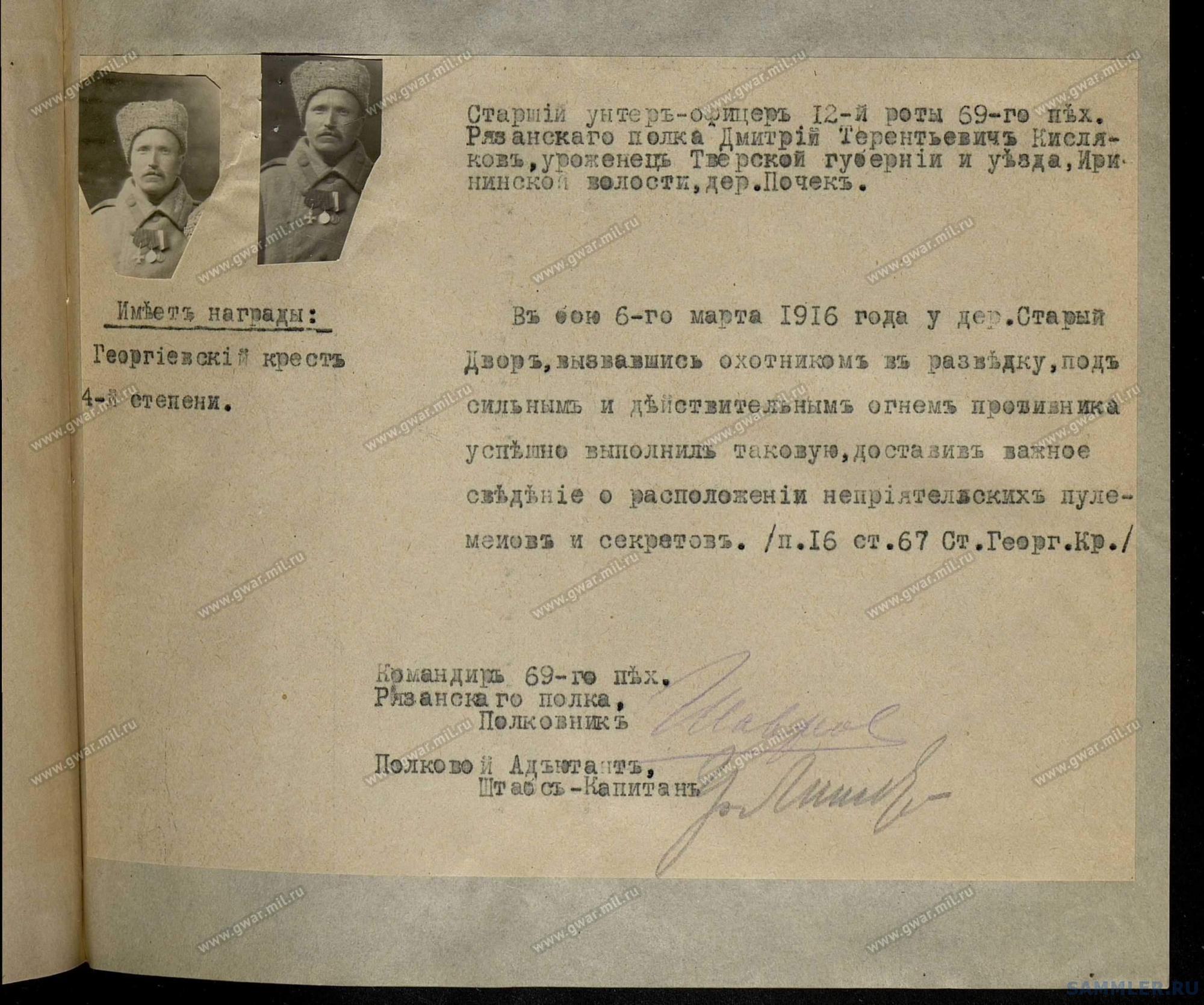 ! 69-й пех. Рязанский полк - 287_002.jpg