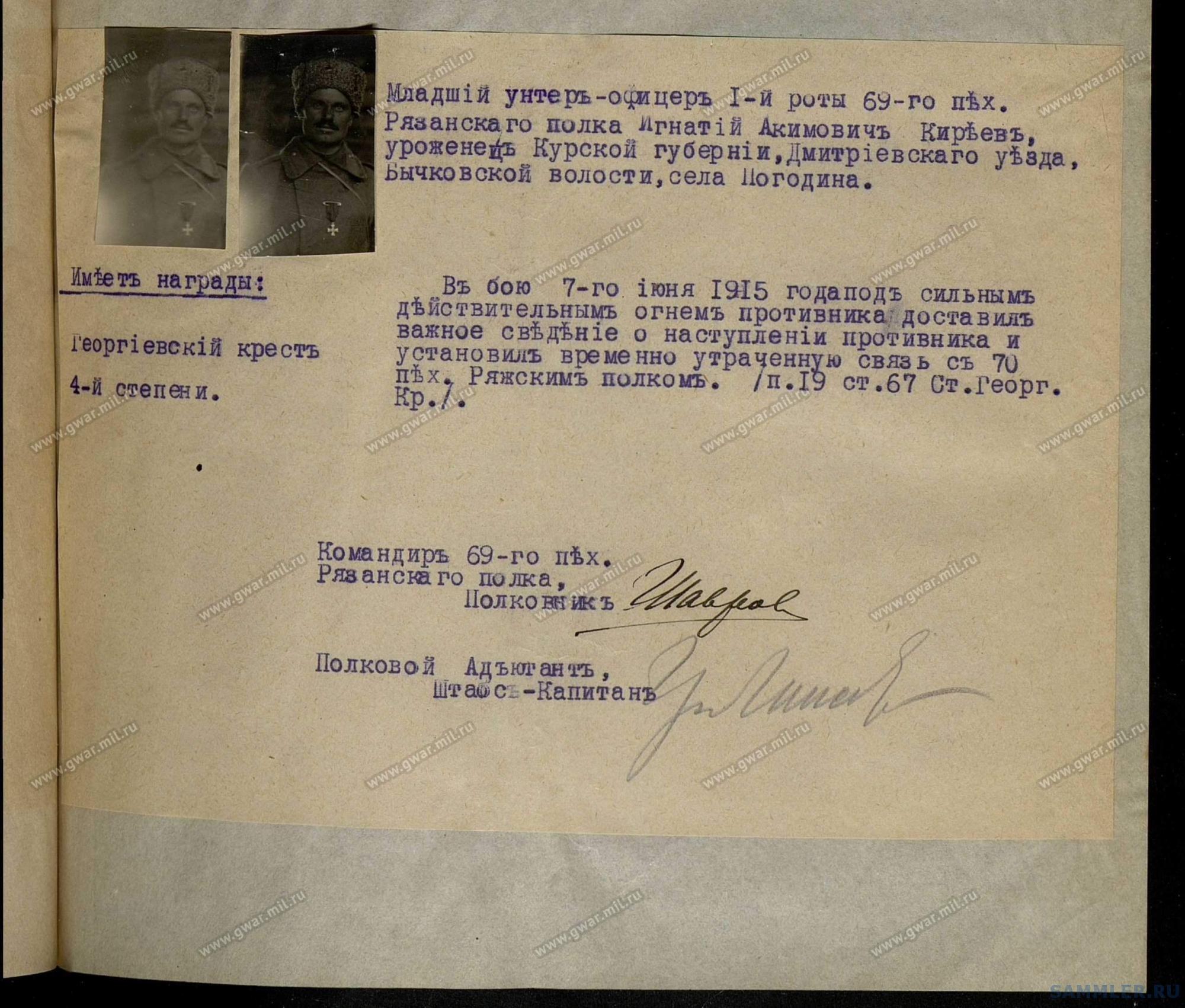 ! 69-й пех. Рязанский полк - 294_002.jpg