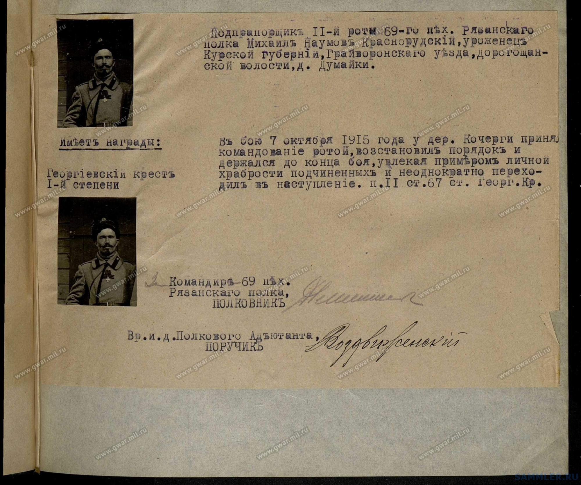 ! 69-й пех. Рязанский полк - 246_002.jpg