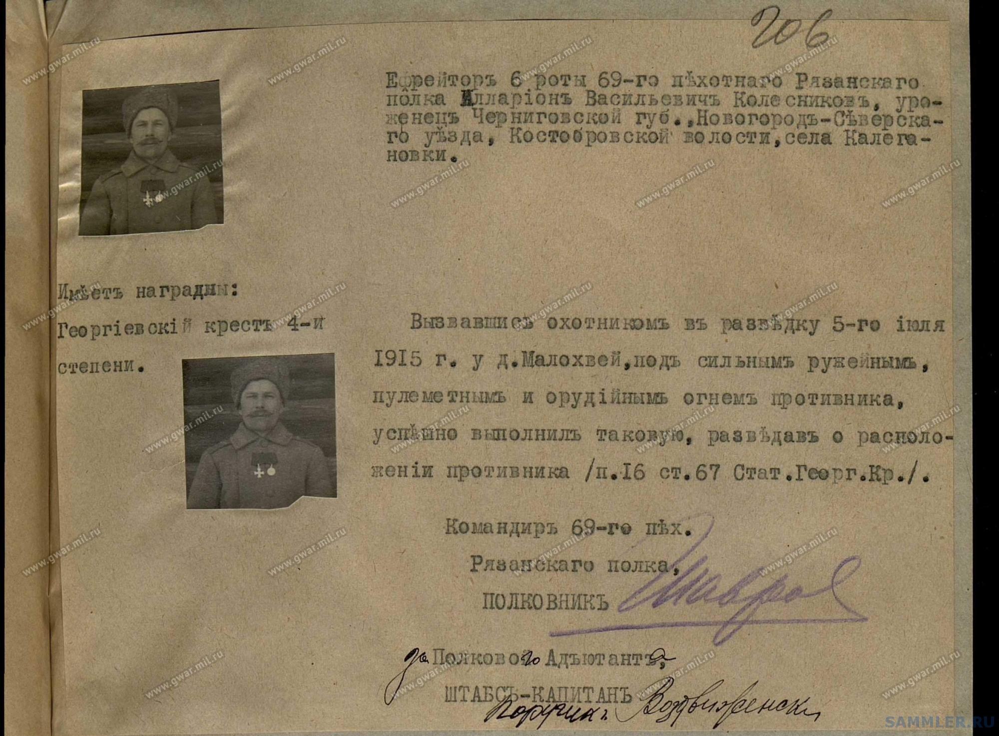 ! 69-й пех. Рязанский полк - 263_001.jpg