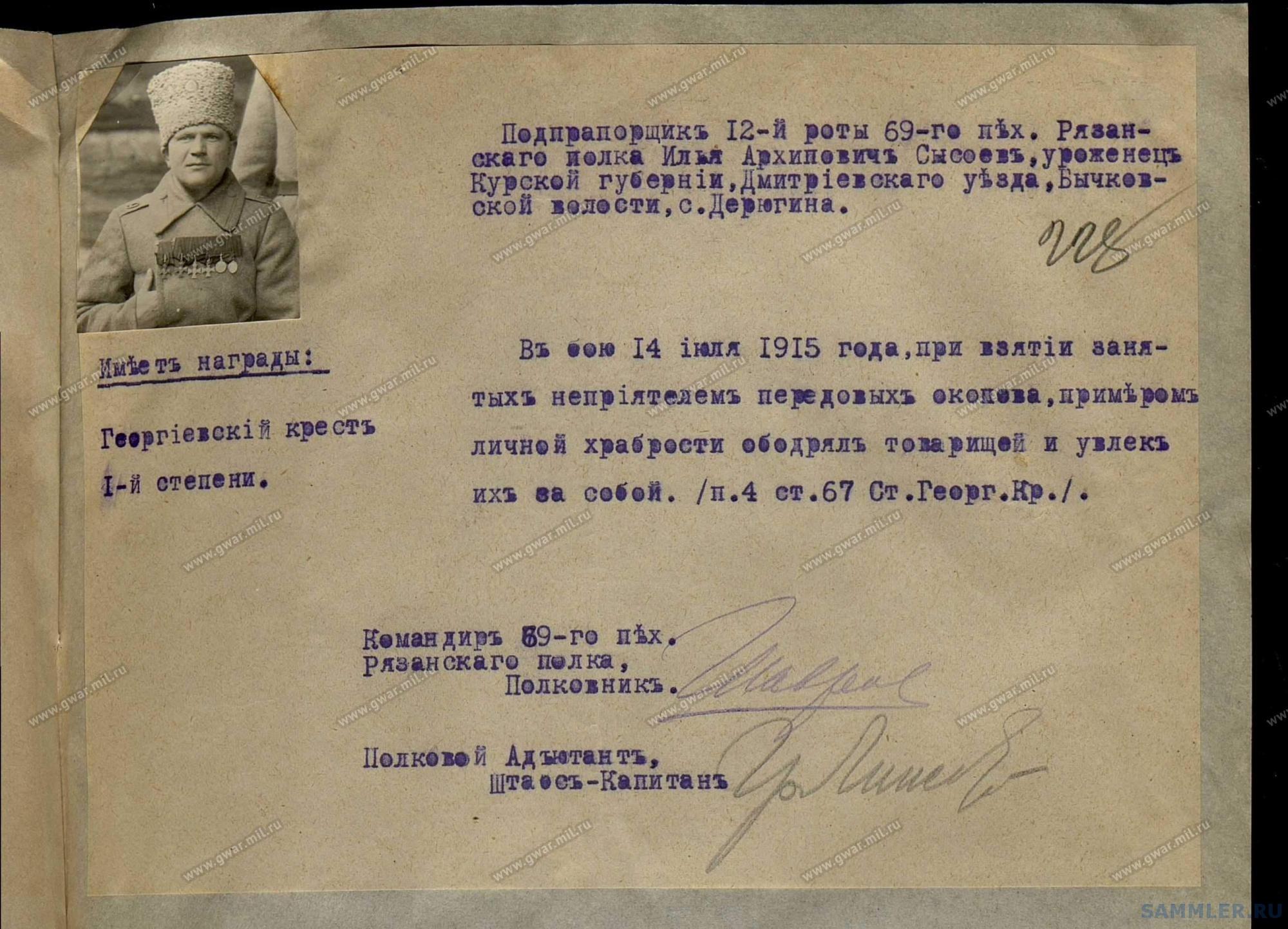 ! 69-й пех. Рязанский полк - 287_001.jpg