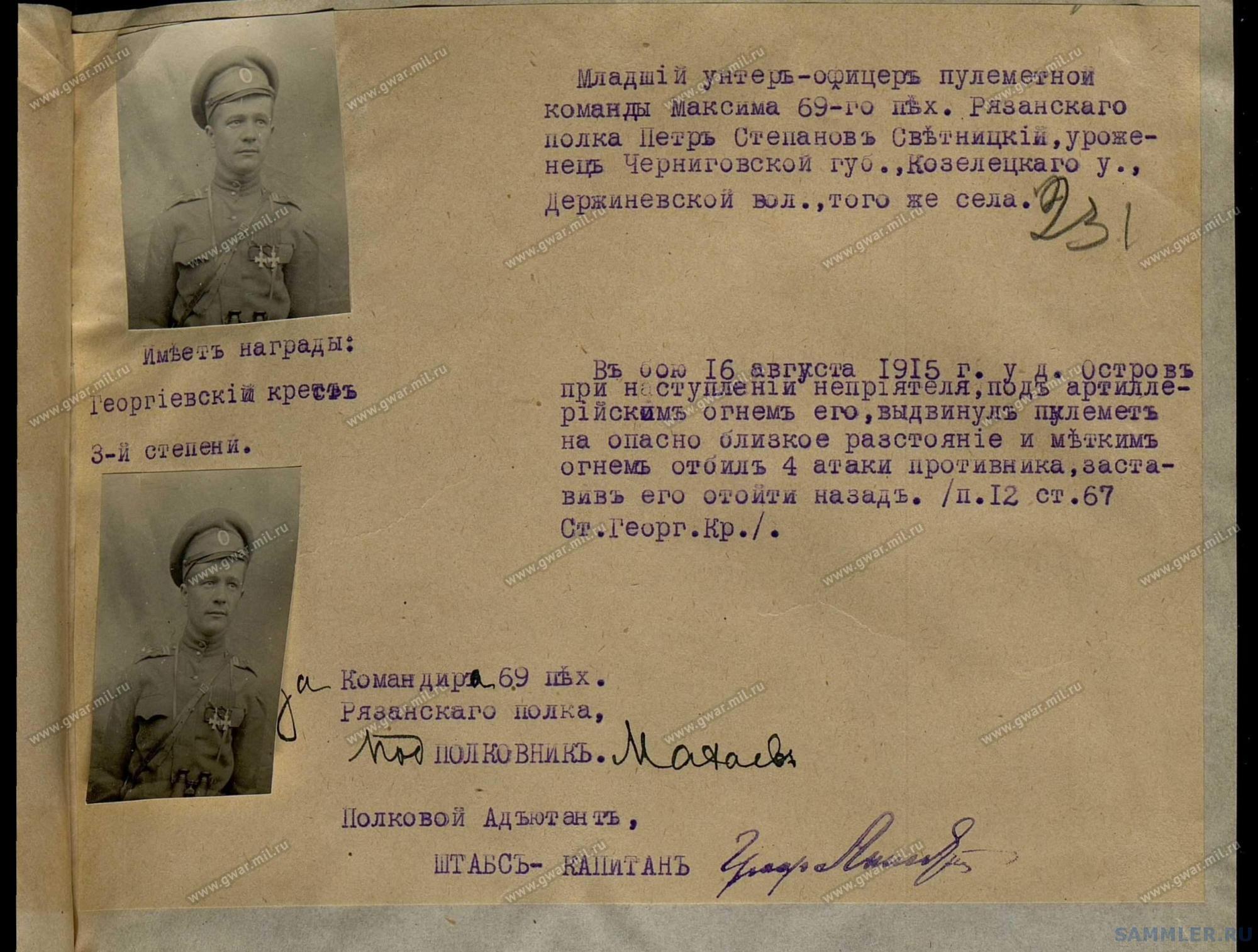 ! 69-й пех. Рязанский полк - 290_001.jpg