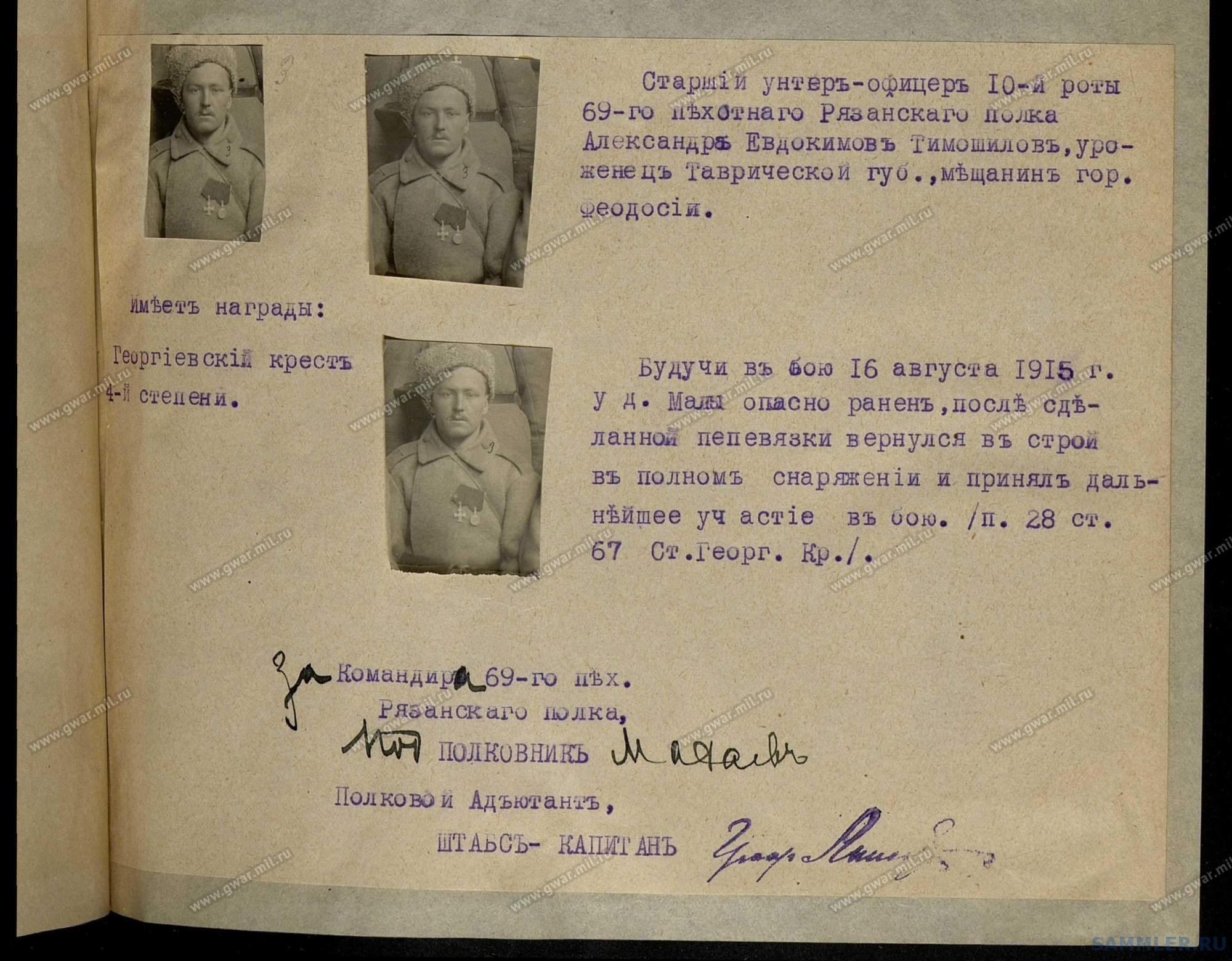 ! 69-й пех. Рязанский полк - 282_002.jpg