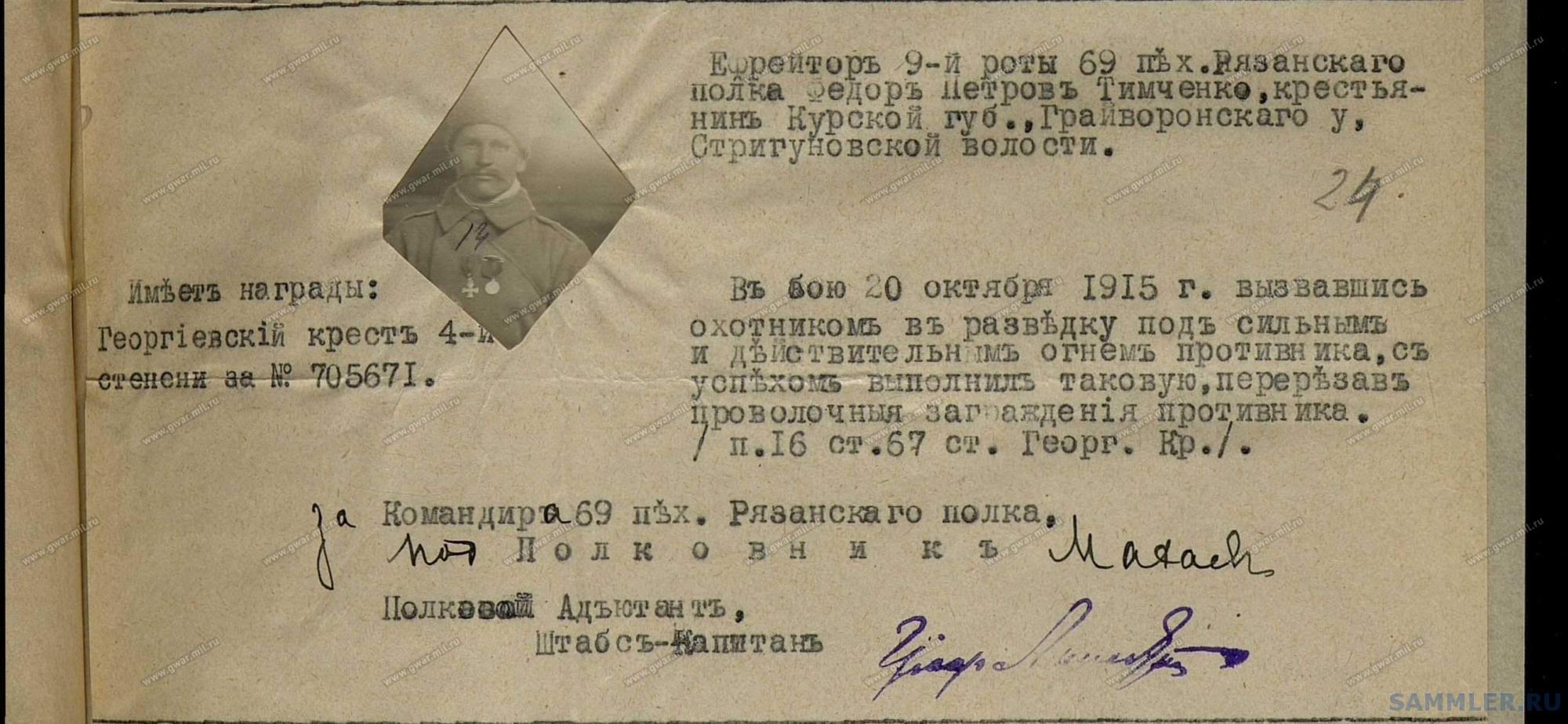 ! 69-й пех. Рязанский полк - 280_002.jpg