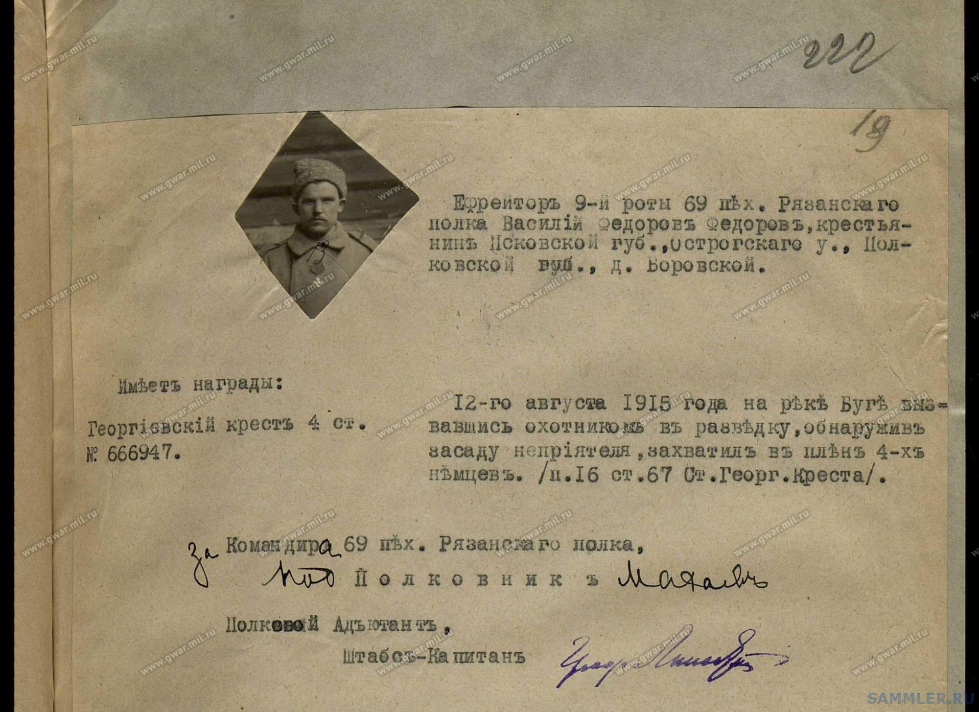 ! 69-й пех. Рязанский полк - 281_001.jpg