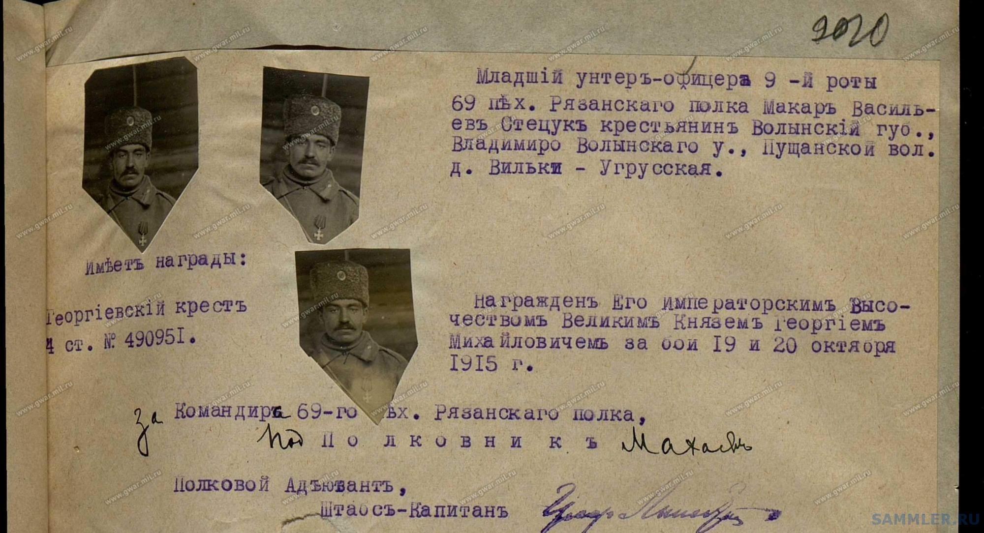! 69-й пех. Рязанский полк - 279_001.jpg