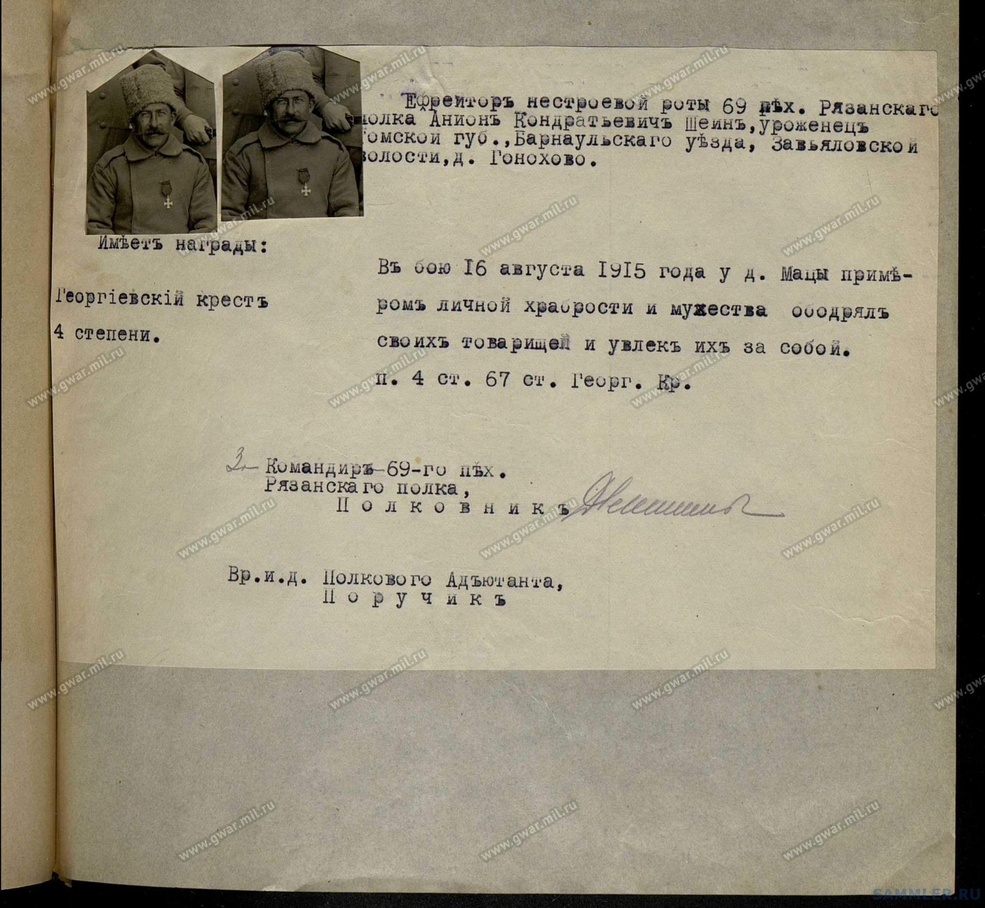 ! 69-й пех. Рязанский полк - 252_002.jpg