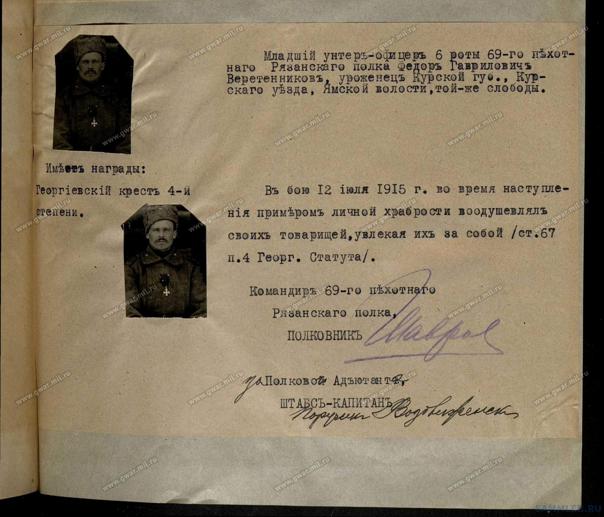! 69-й пех. Рязанский полк - 262_002.jpg