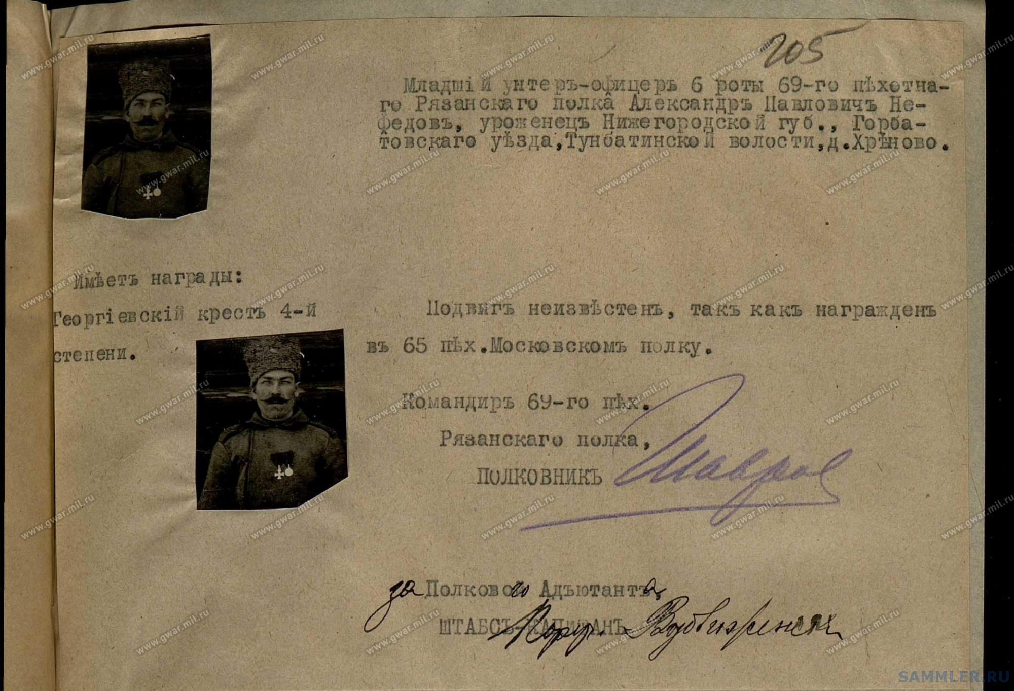 ! 69-й пех. Рязанский полк - 262_001.jpg
