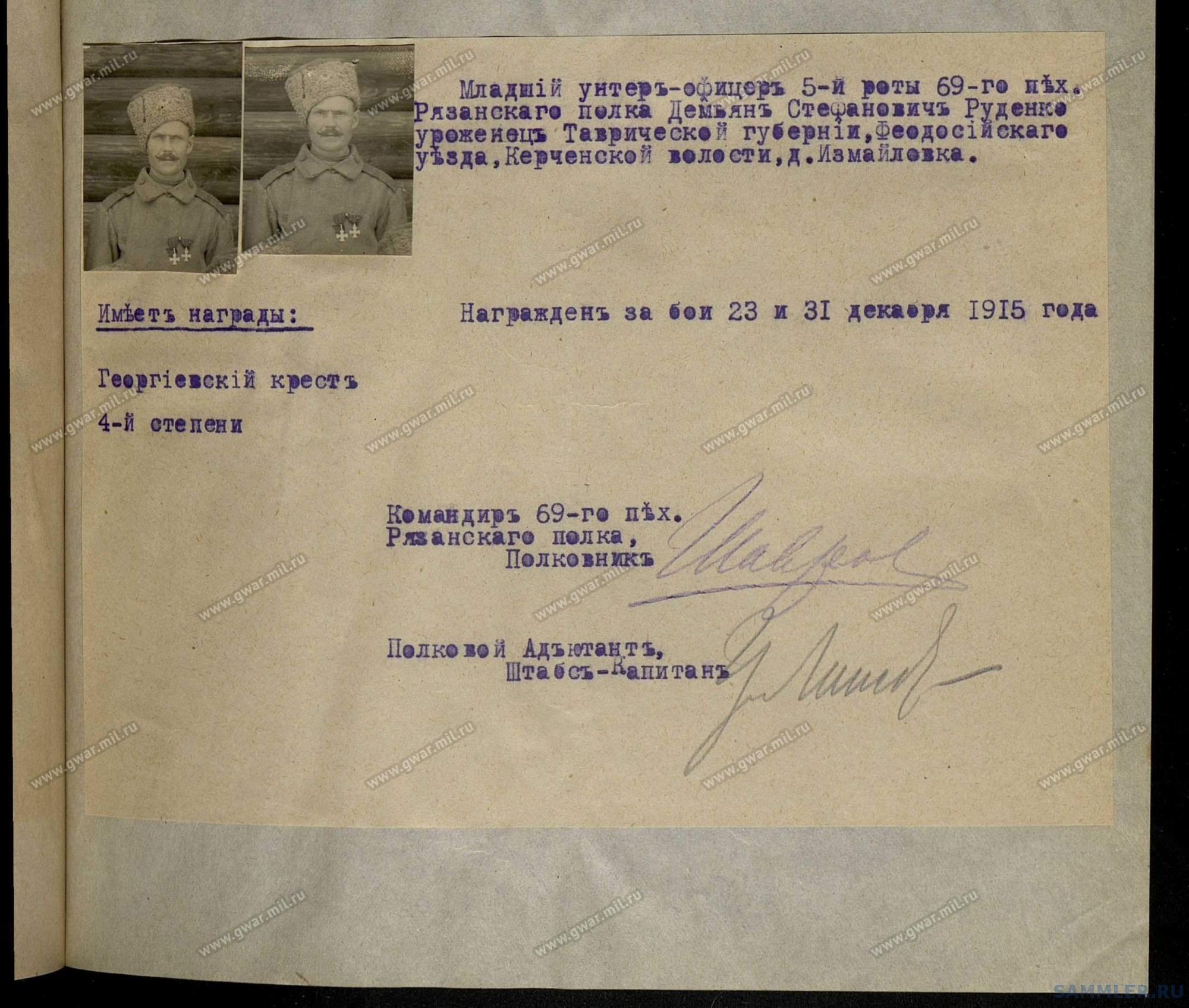 ! 69-й пех. Рязанский полк - 297_002.jpg