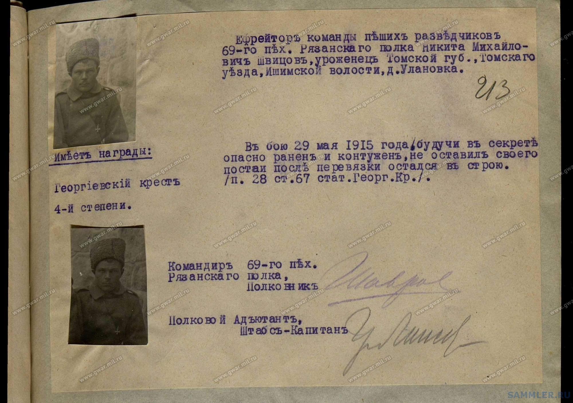 ! 69-й пех. Рязанский полк - 272_001.jpg