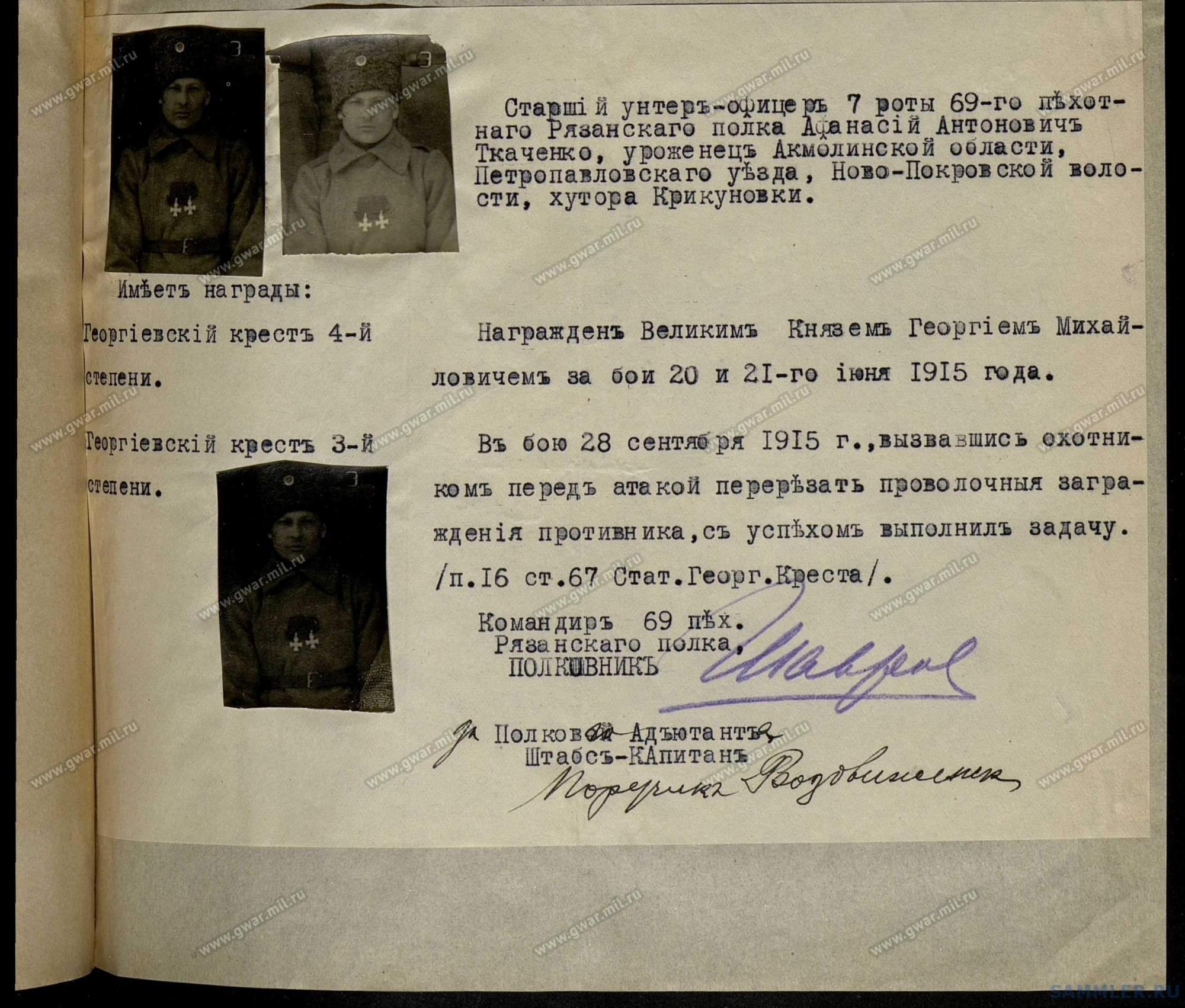 ! 69-й пех. Рязанский полк - 278_002.jpg