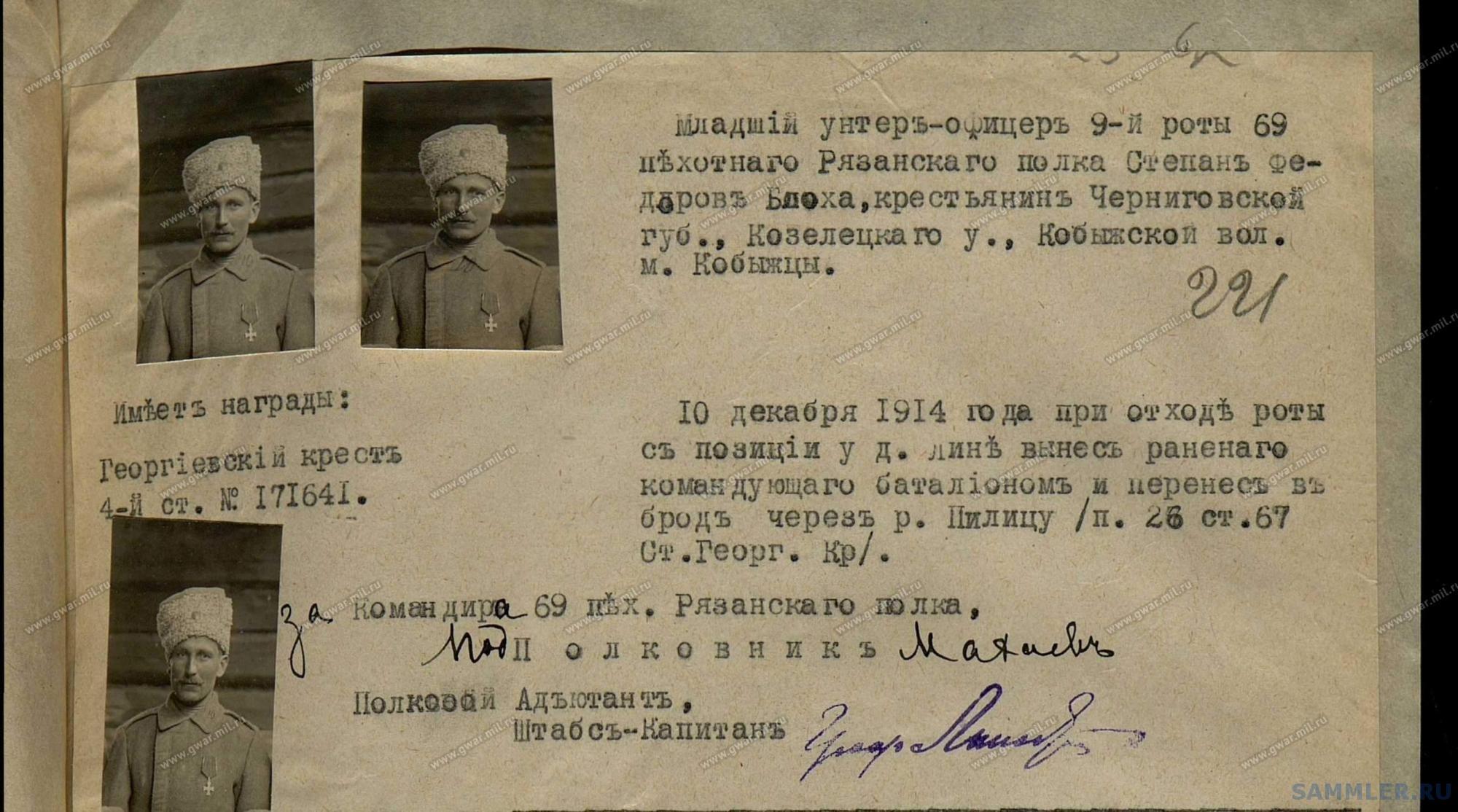 ! 69-й пех. Рязанский полк - 280_001.jpg