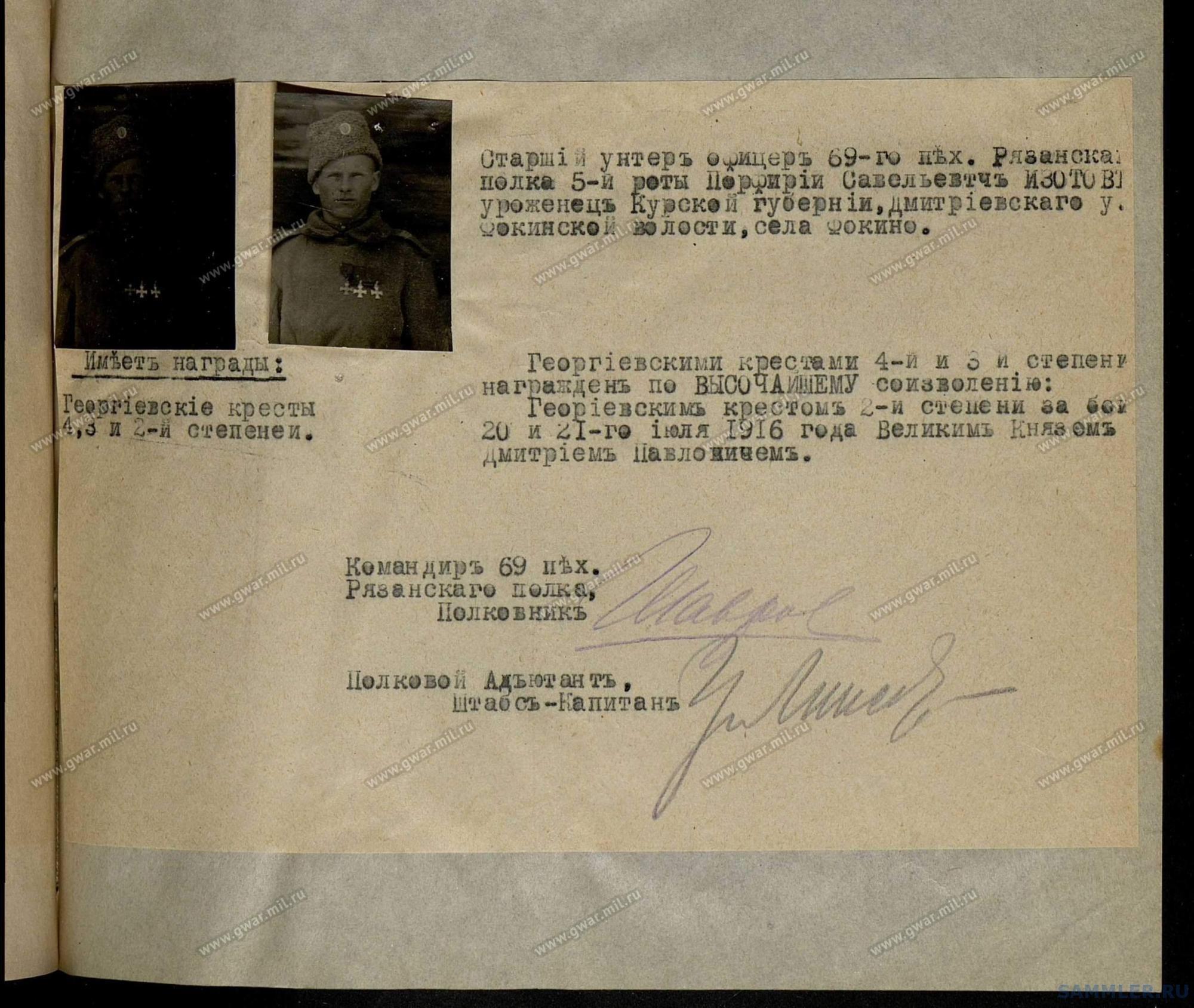 ! 69-й пех. Рязанский полк - 296_002.jpg