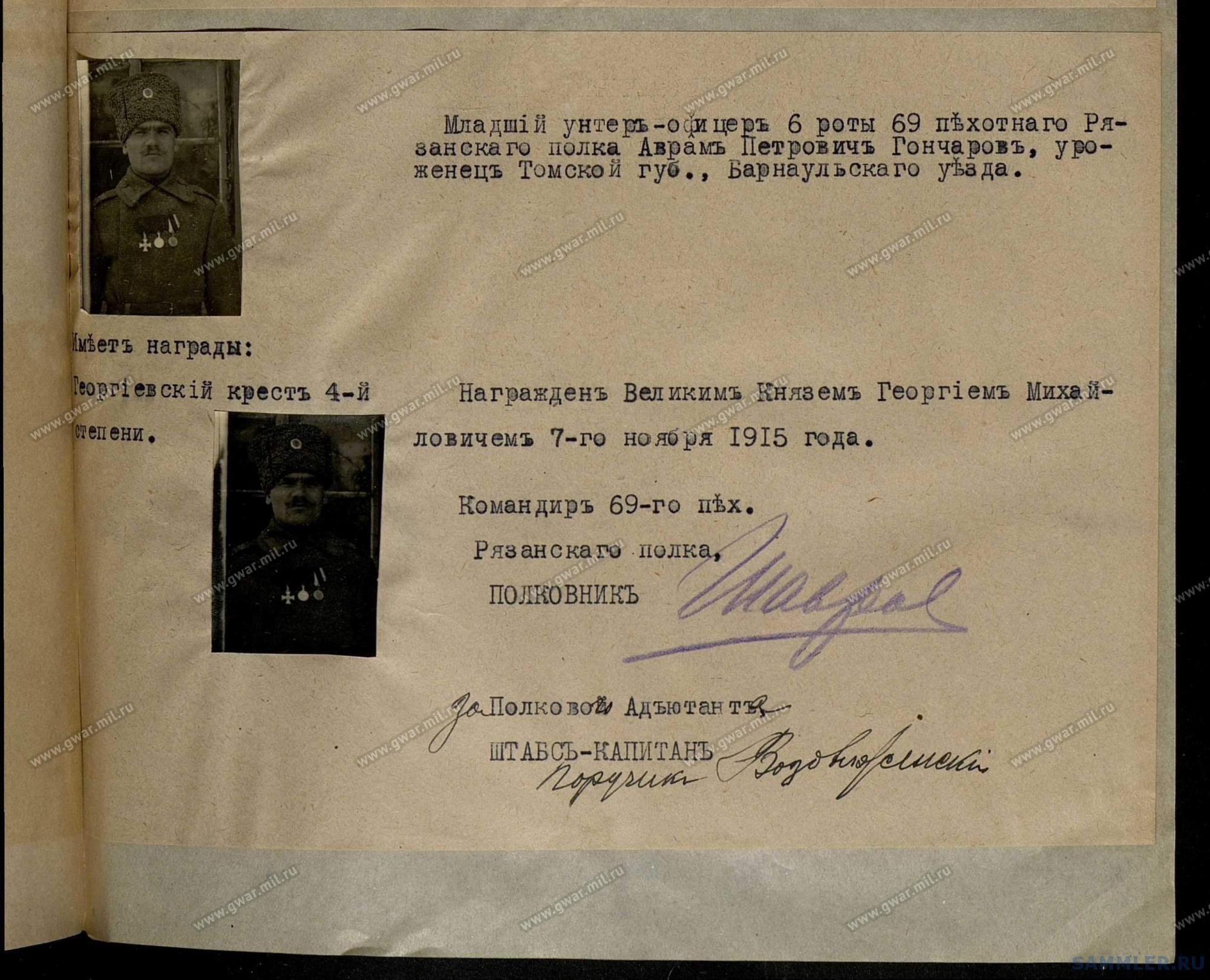 ! 69-й пех. Рязанский полк - 261_002.jpg