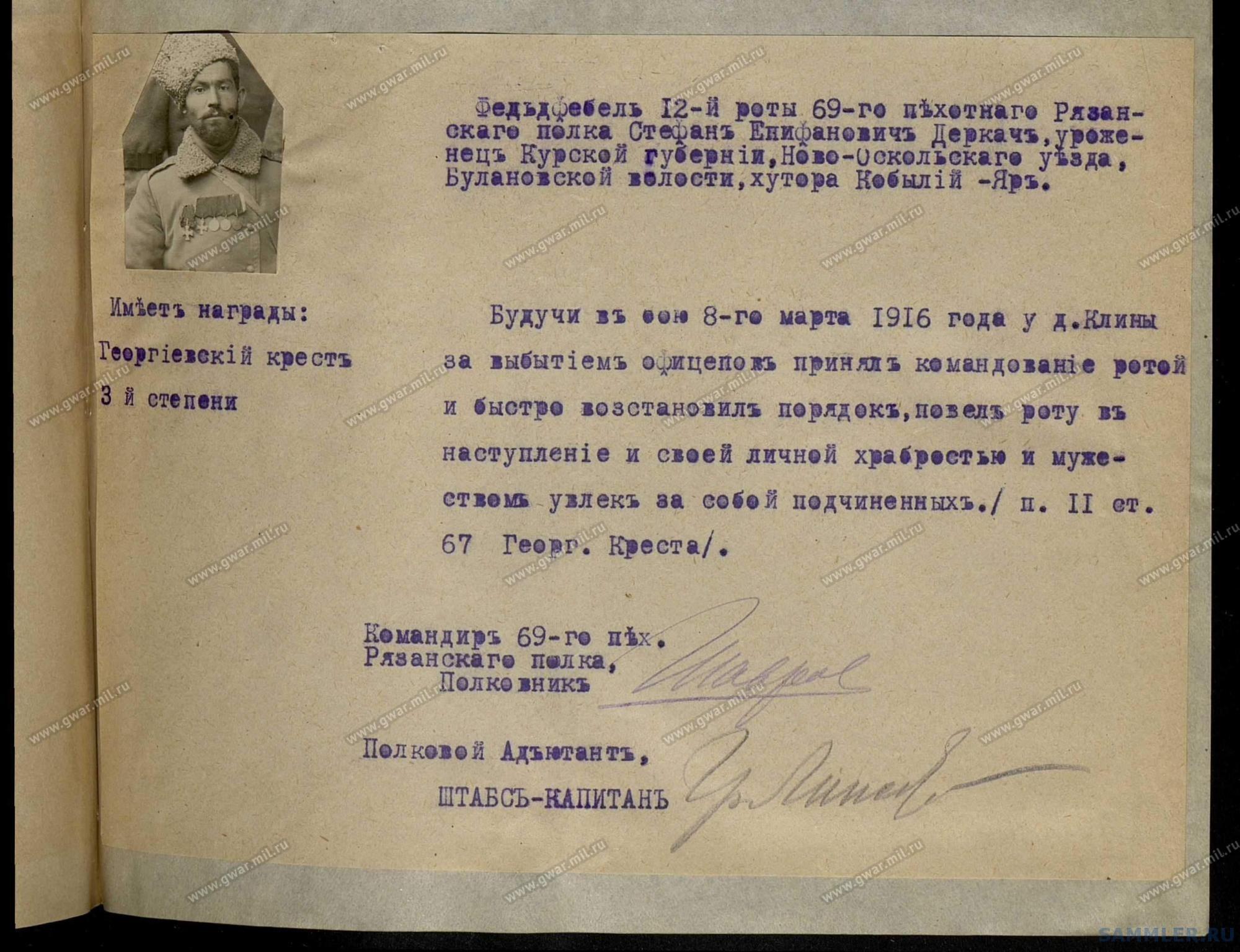 ! 69-й пех. Рязанский полк - 286_002.jpg