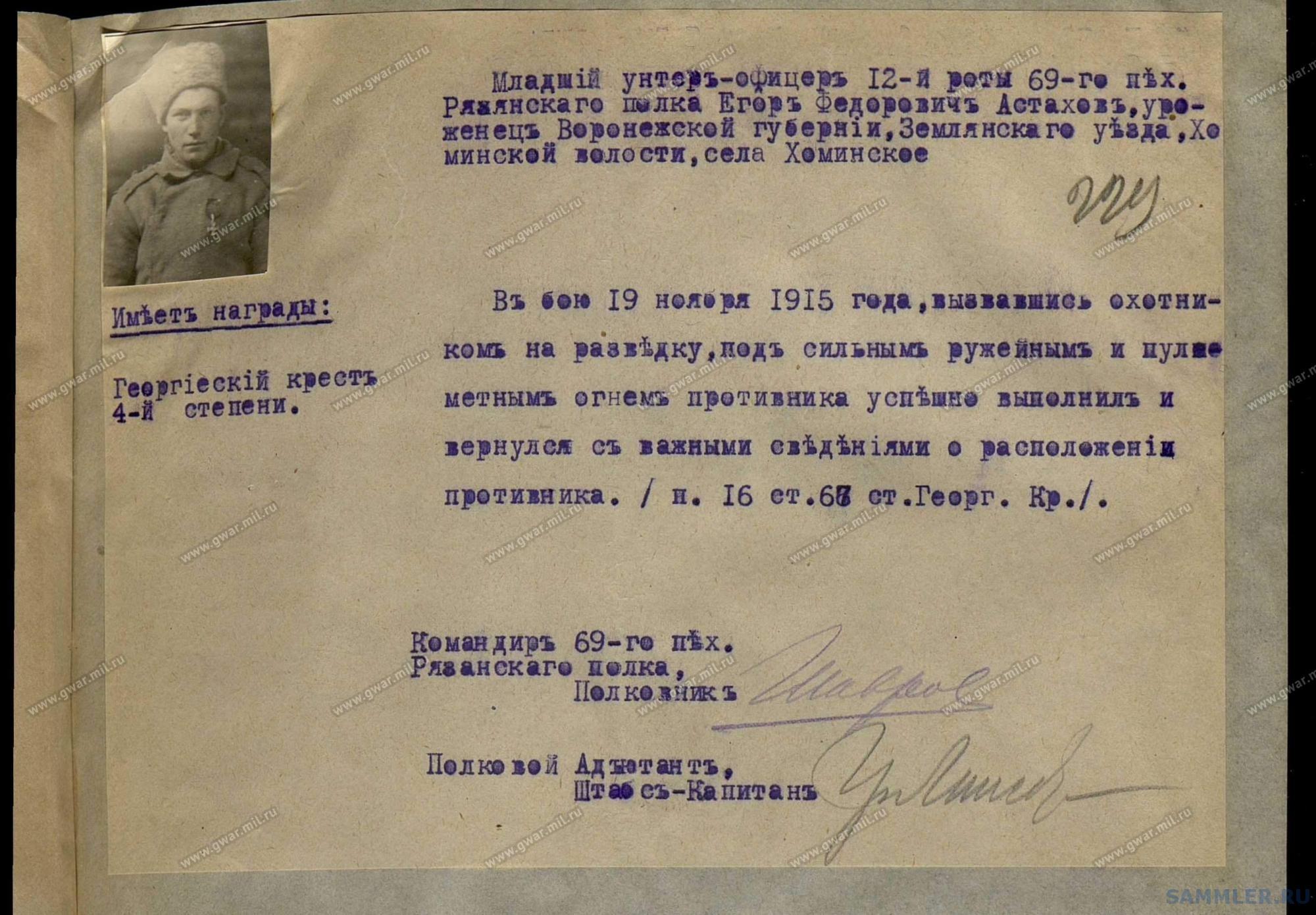 ! 69-й пех. Рязанский полк - 288_001.jpg
