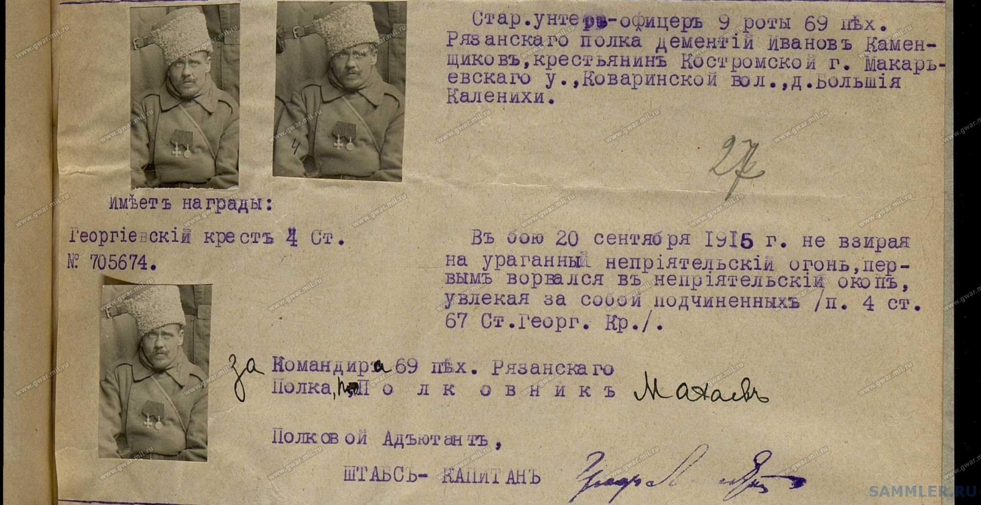 ! 69-й пех. Рязанский полк - 301_002.jpg