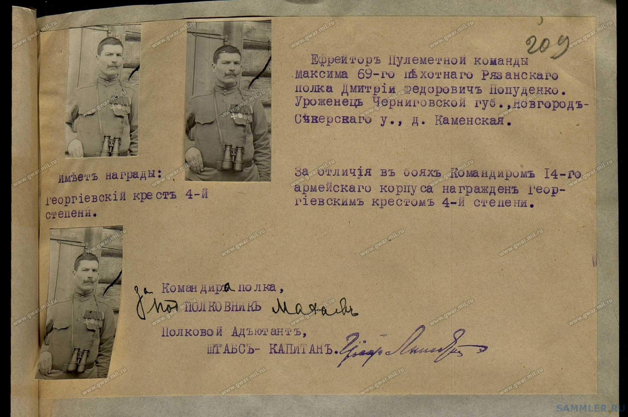 ! 69-й пех. Рязанский полк - 268_001.jpg
