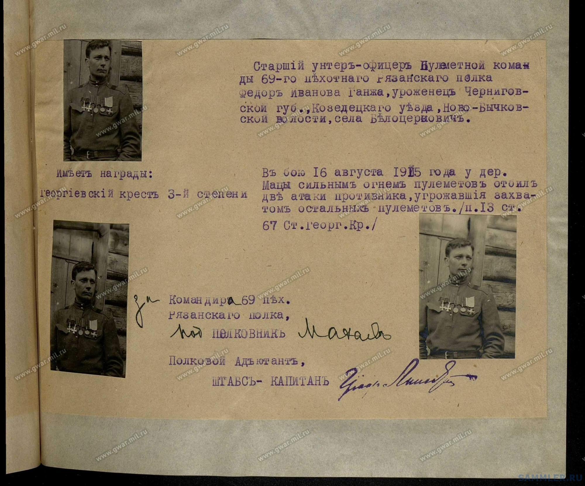 ! 69-й пех. Рязанский полк - 289_002.jpg
