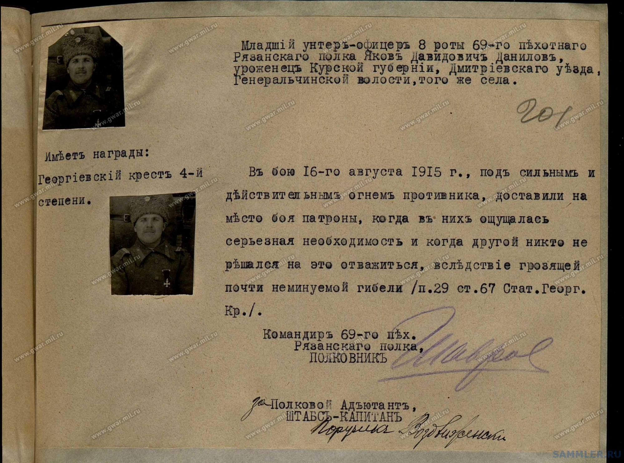 ! 69-й пех. Рязанский полк - 258_001.jpg