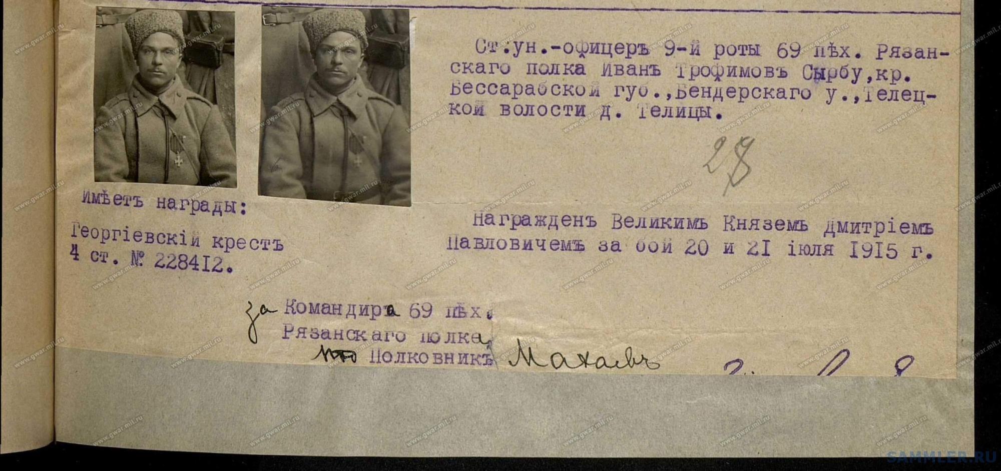 ! 69-й пех. Рязанский полк - 301_003.jpg