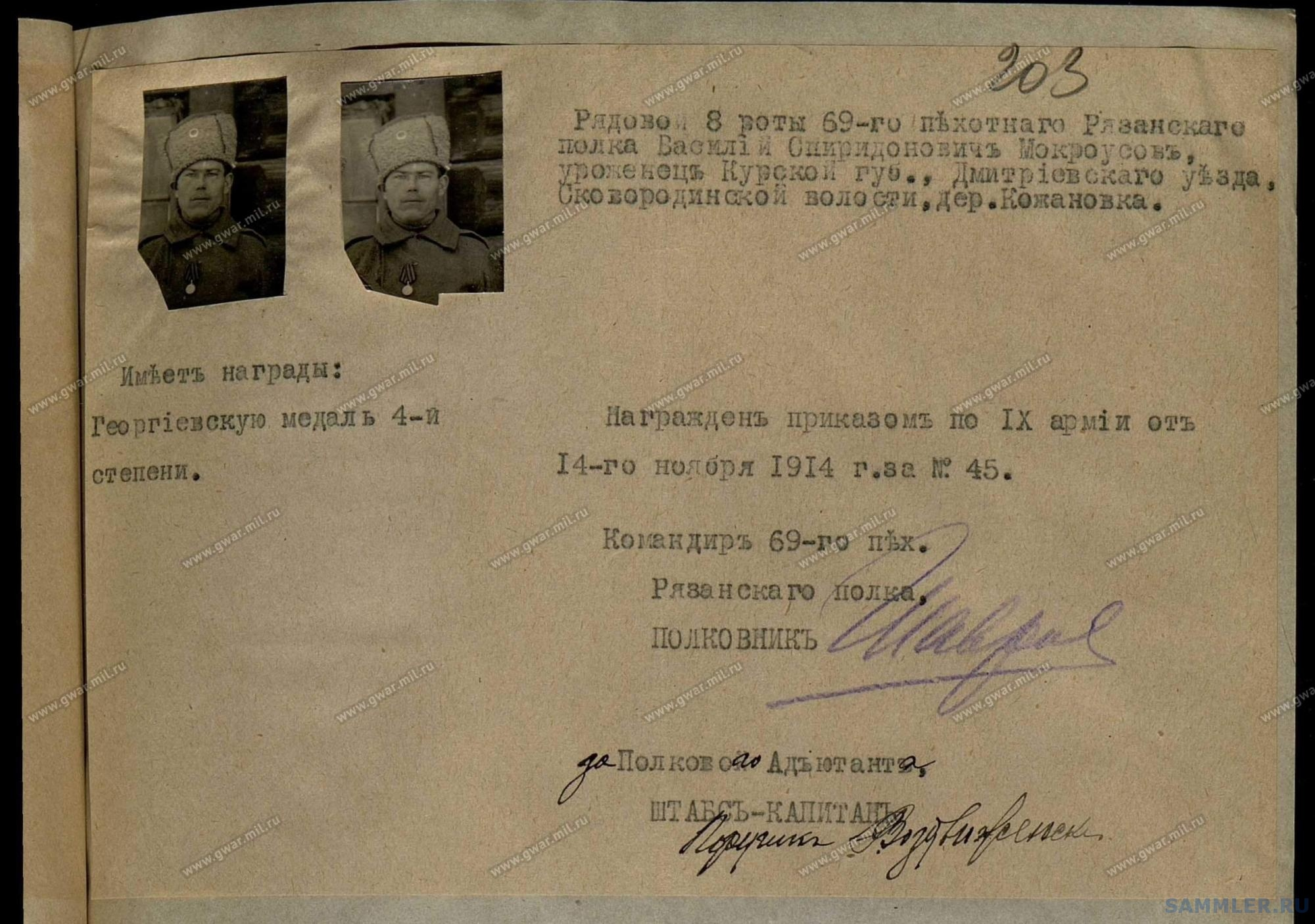 ! 69-й пех. Рязанский полк - 260_001.jpg