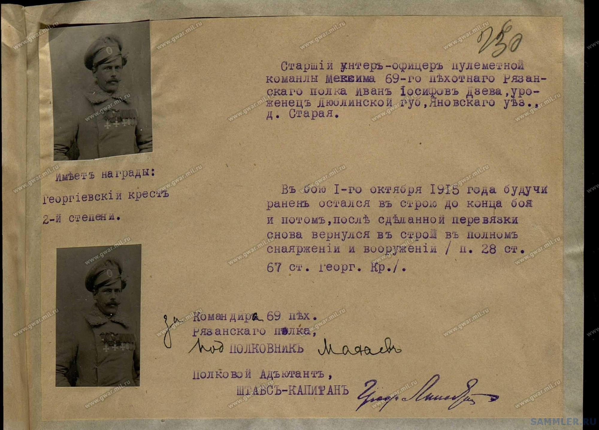 ! 69-й пех. Рязанский полк - 289_001.jpg