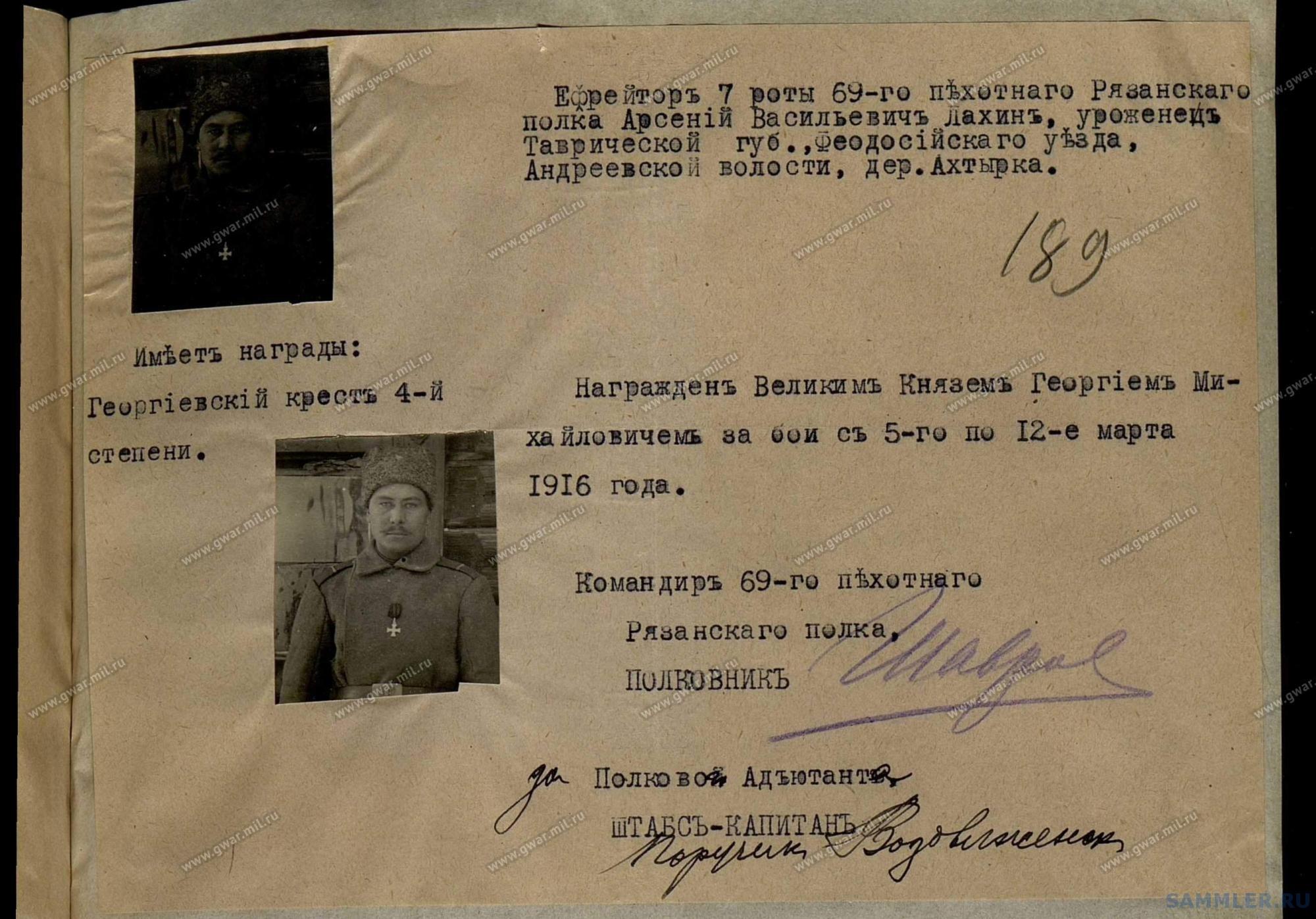 ! 69-й пех. Рязанский полк - 246_001.jpg